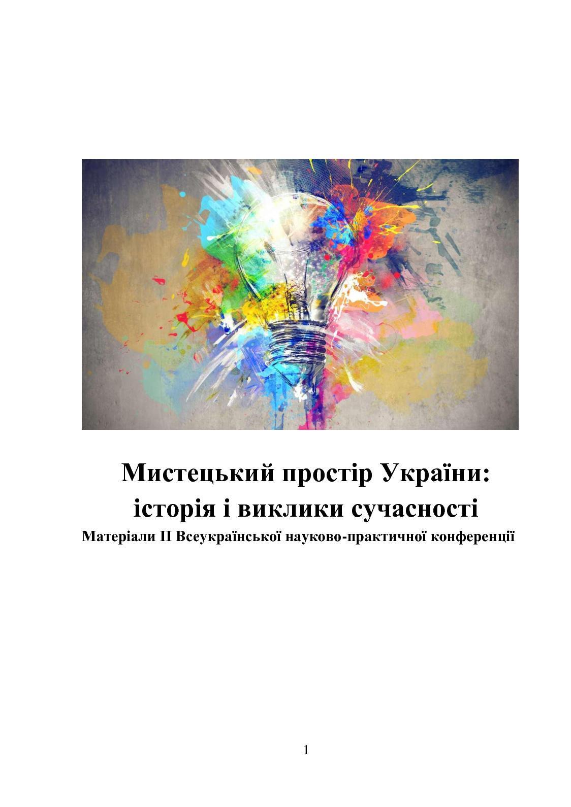 Calaméo - Мистецький простір України  історія і виклики сучасності 27aeb9855d55b