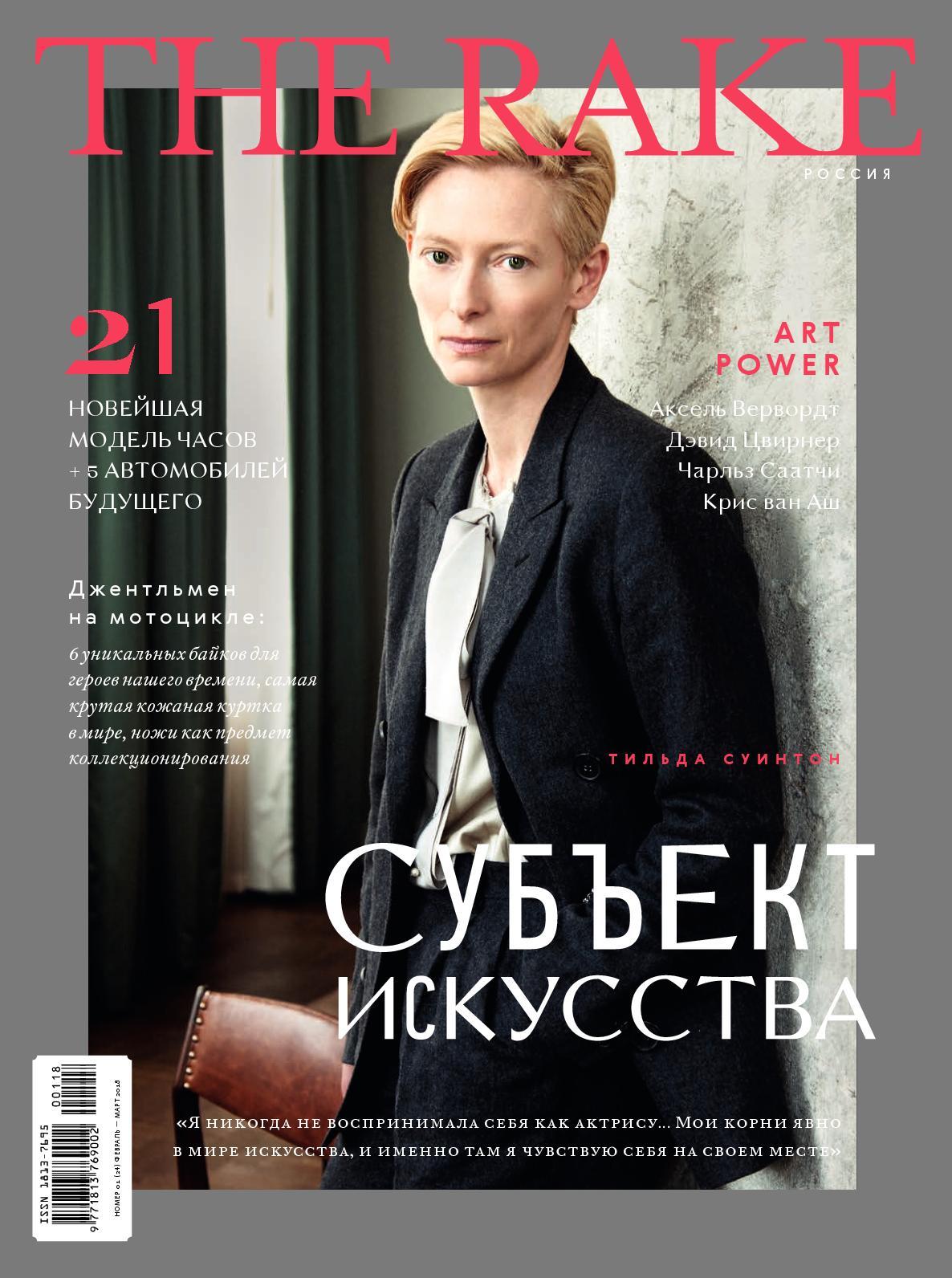Calamo - The Rake magazine Russian edition 24 issue