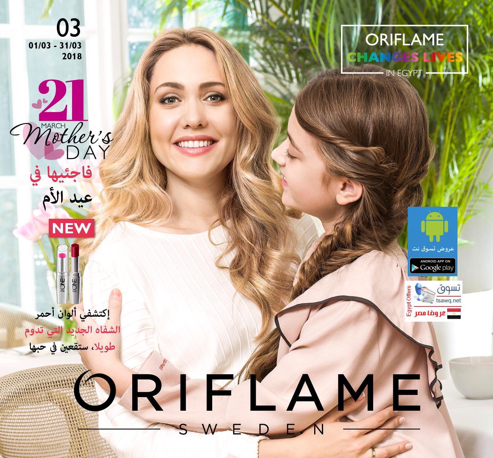 7046be7dc Calaméo - Tsawq Net Eg Oriflame 01 03 2018