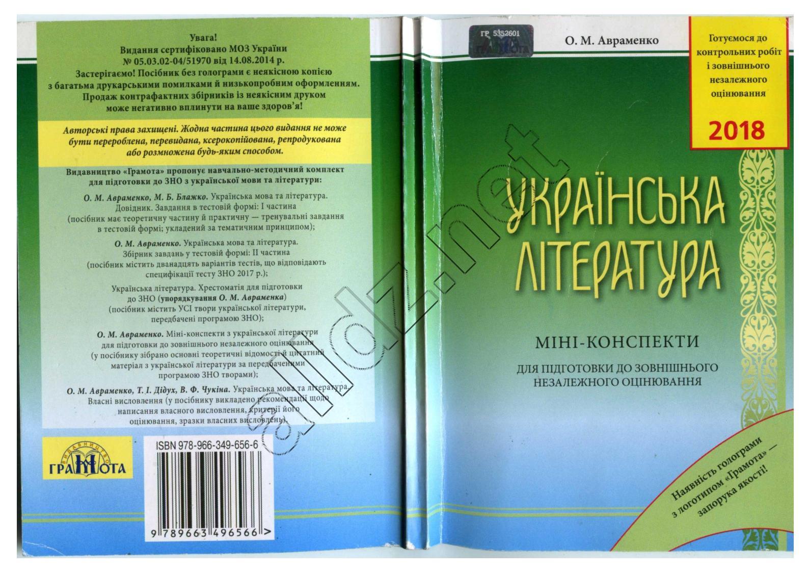 1avramenko O M Ukrayins Ka Liter - CALAMEO Downloader 41966b52ba9c2