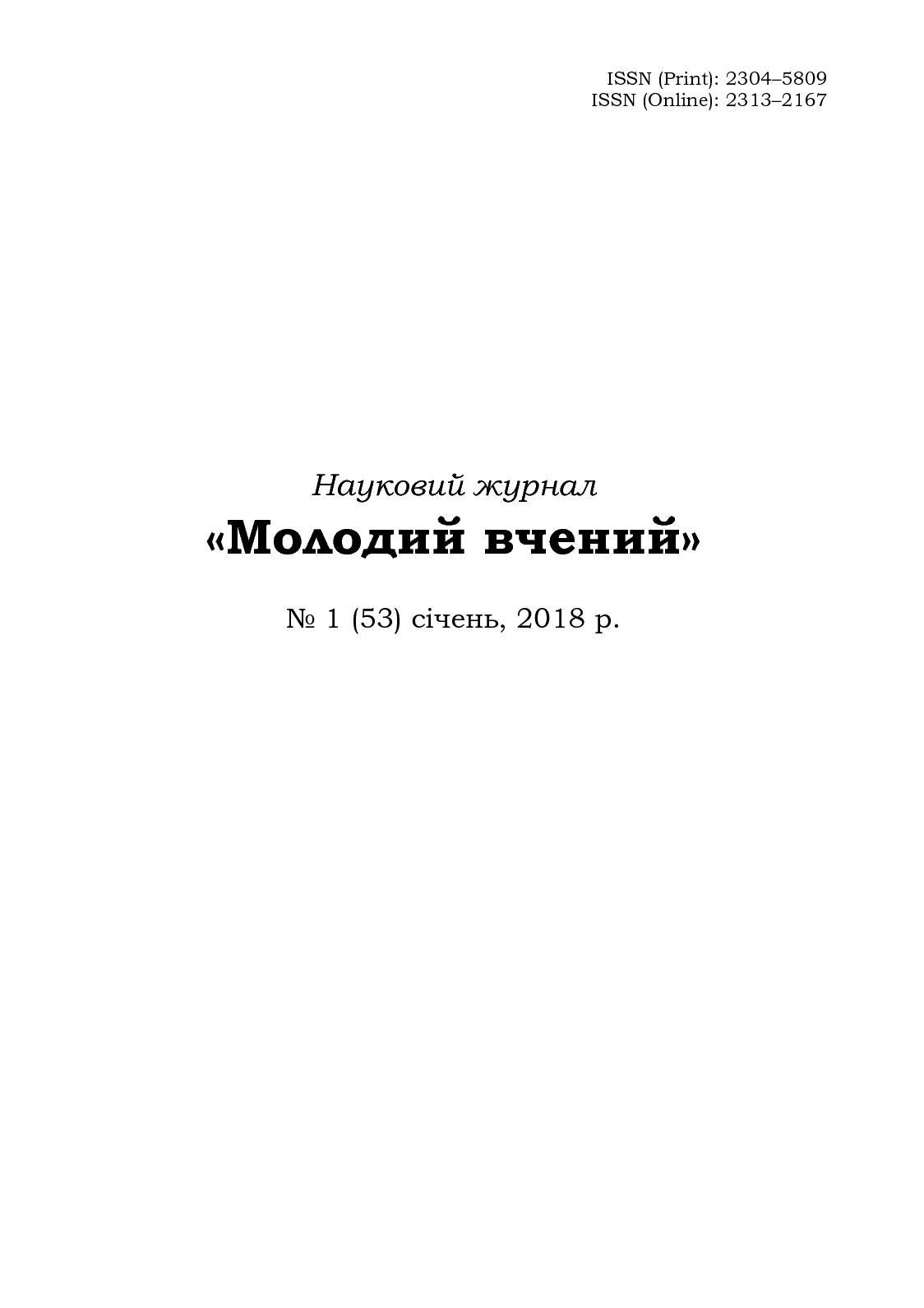 Calaméo - Бритченко И.Г. Влияние процессов электронизации на черты  современного общества  Даньшина Ю.В. 44e117c18d57d
