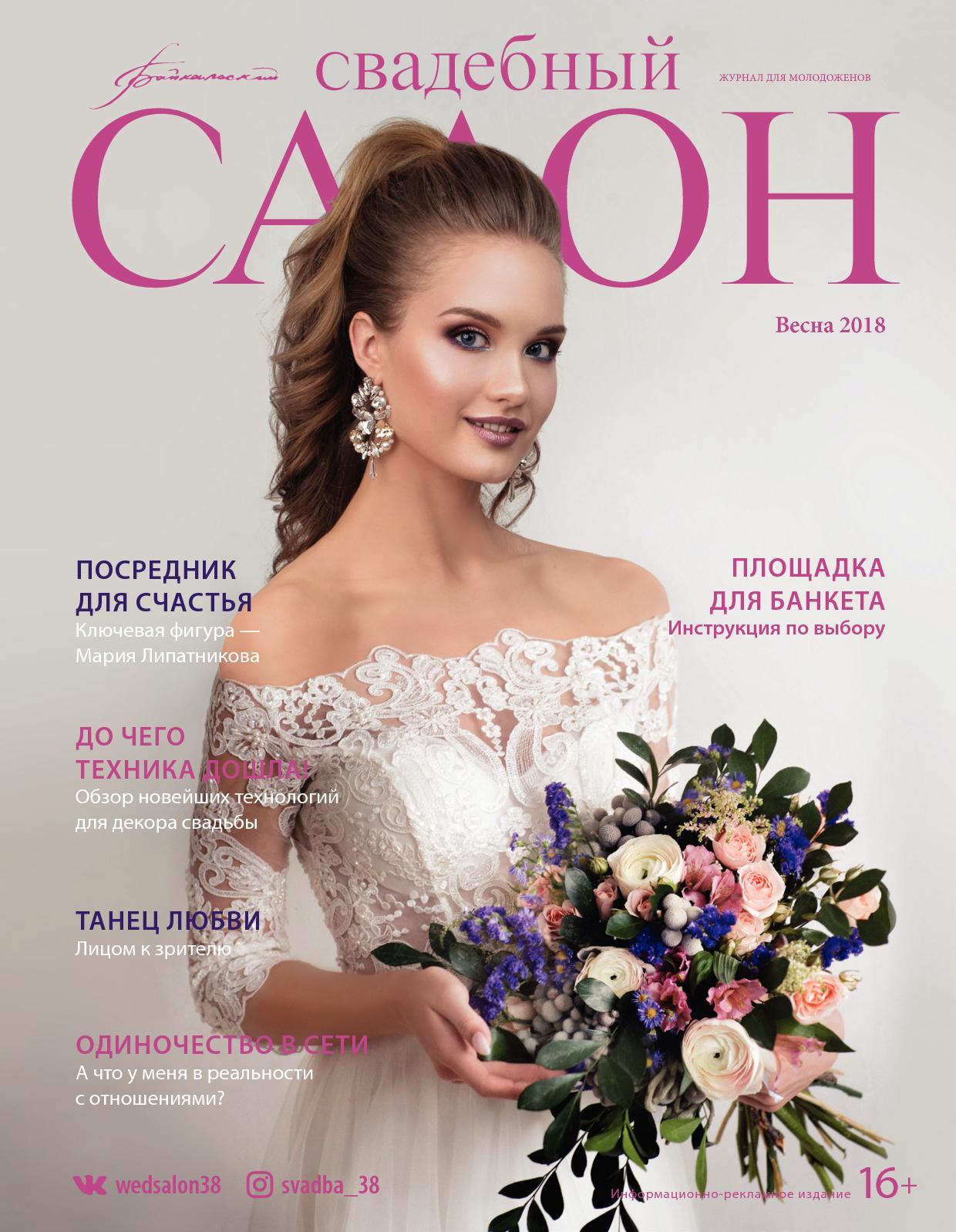 2976d60d6cf66c6 Calaméo - Журнал Свадебный салон, №72 Весна 2018