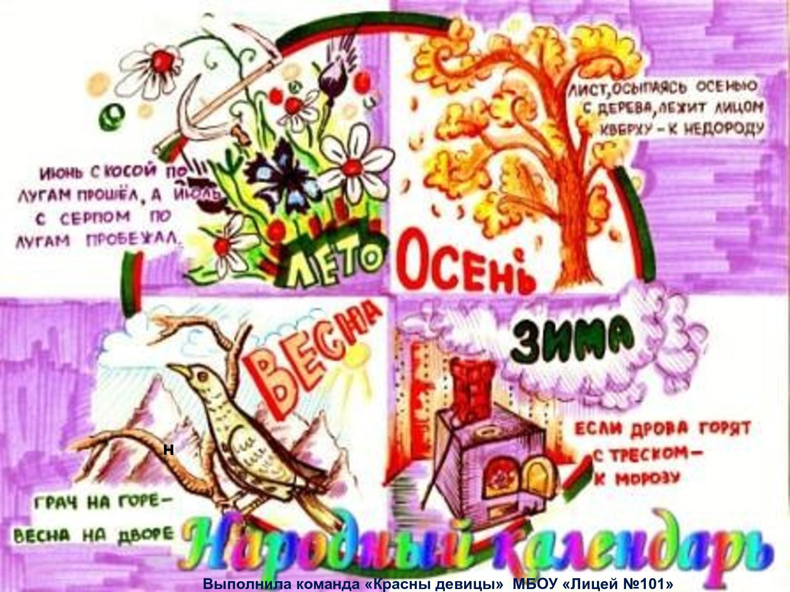 Фото перекидных тематических настольных календарей первой