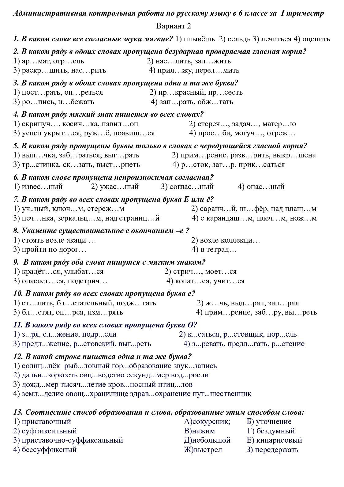 Административный контрольная работа по английскому языку с ответами 5654