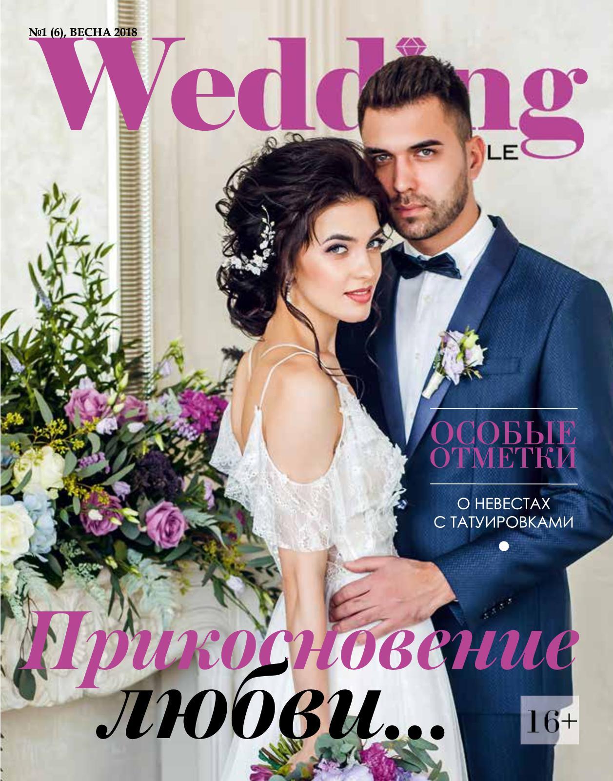 Свадебный журнал Wedding Style, №1(6) Весна 2018г.