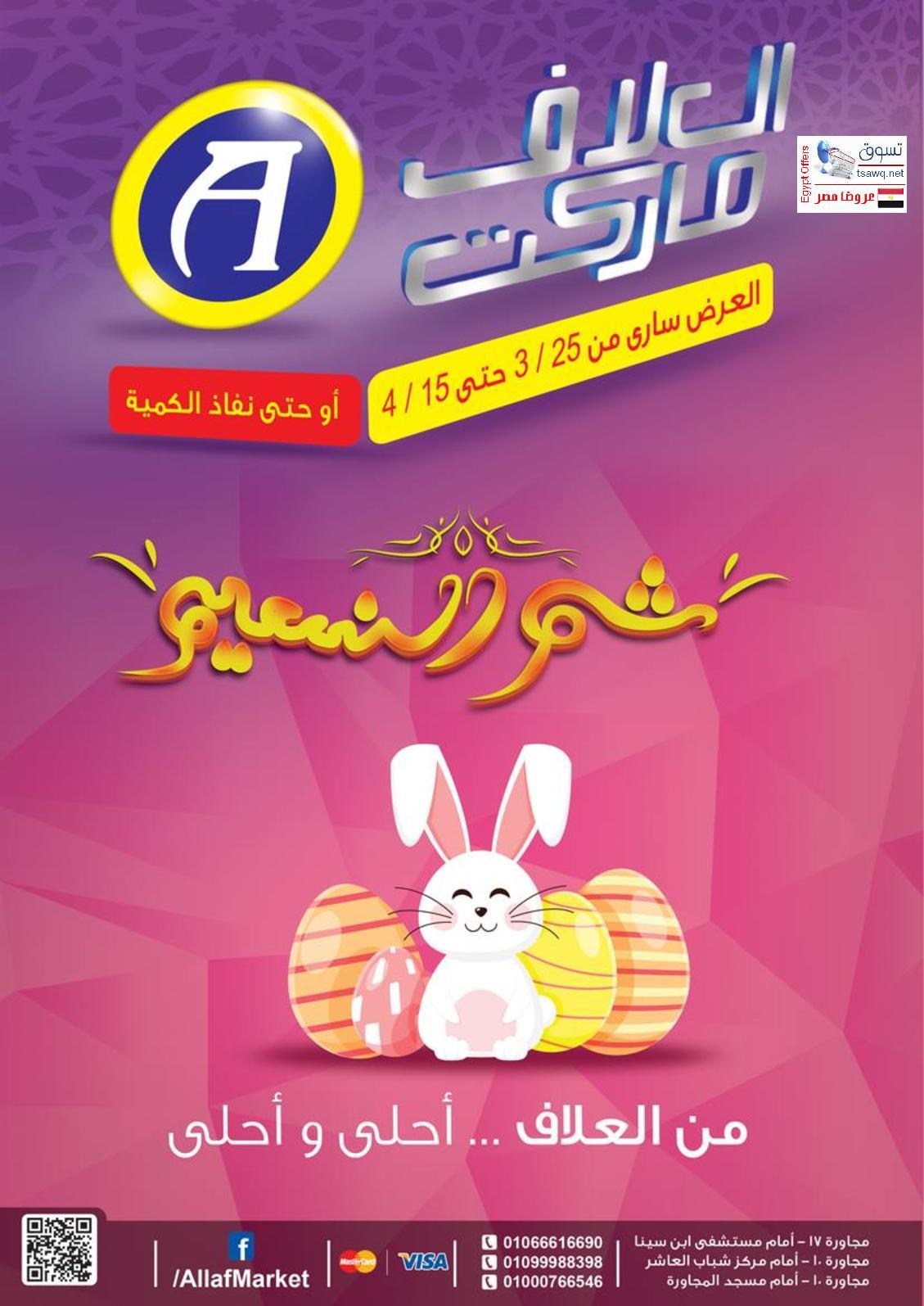 2d237bb99 عروض العلاف ماركت العاشر من رمضان من 25 مارس حتى 15 إبريل 2018   تسوق نت