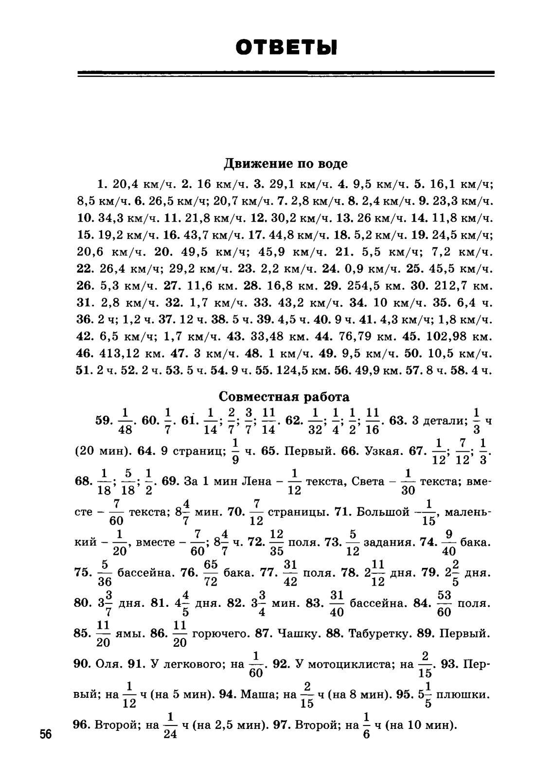 Решебник по математике в. в. выговская 6кл