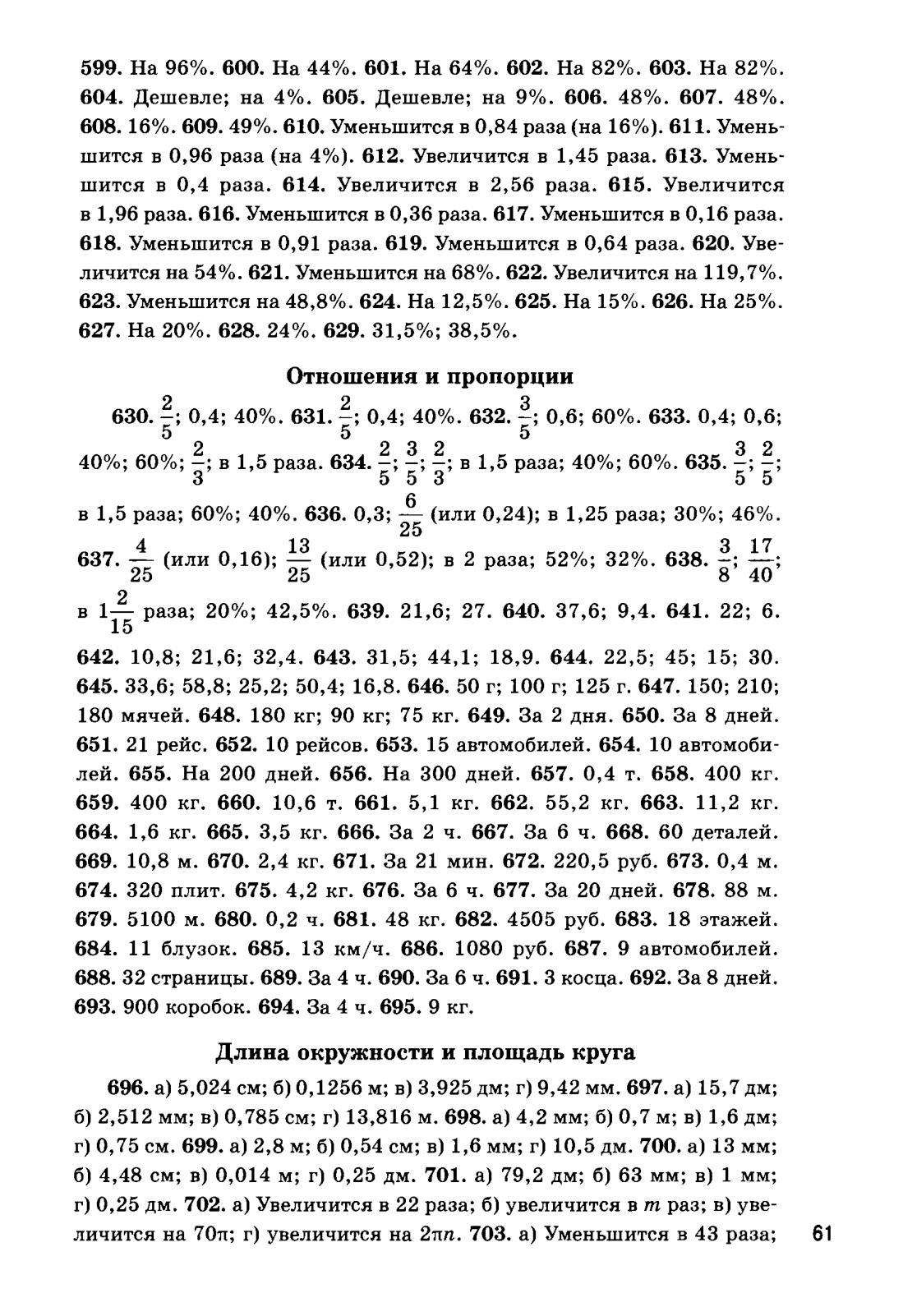 выговская в. по математике 6кл в. решебник