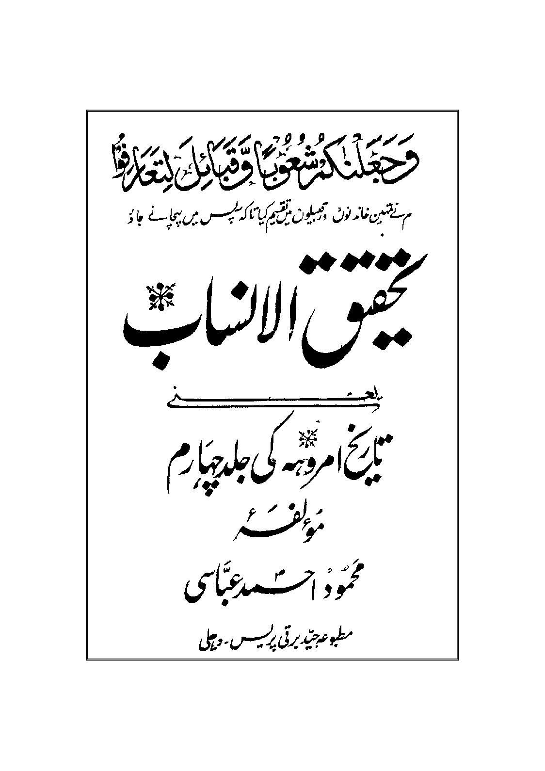 Calameo Tahqiqul Ansab Final Book
