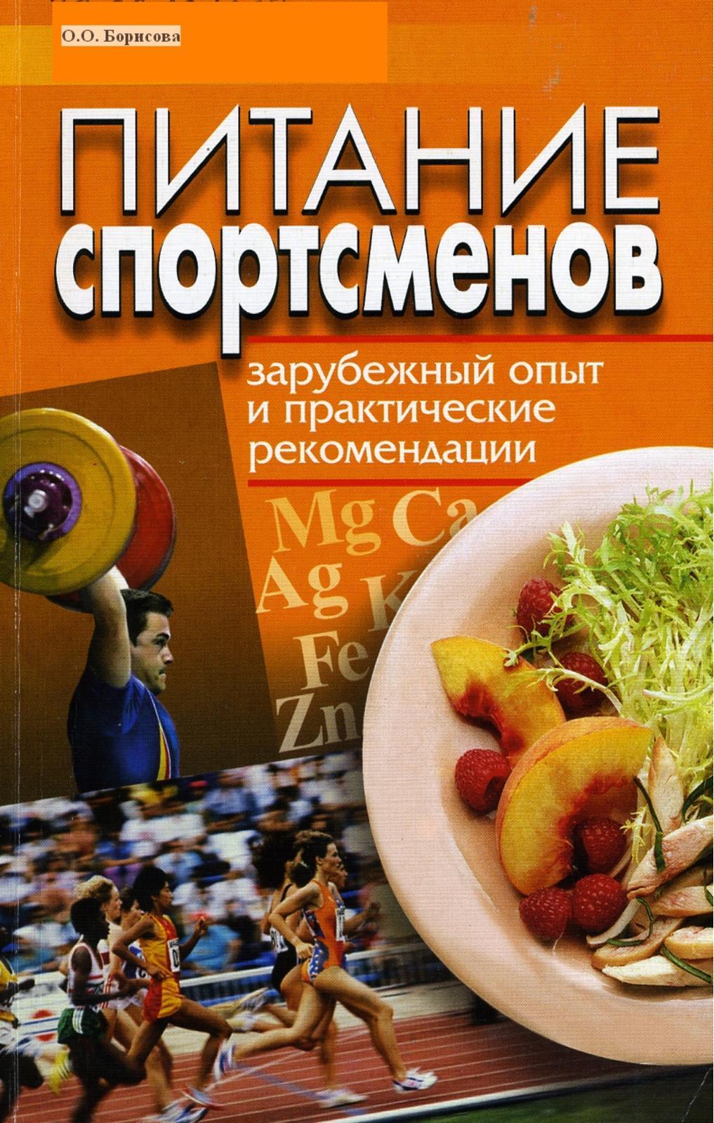 Книги диета спортивного питания