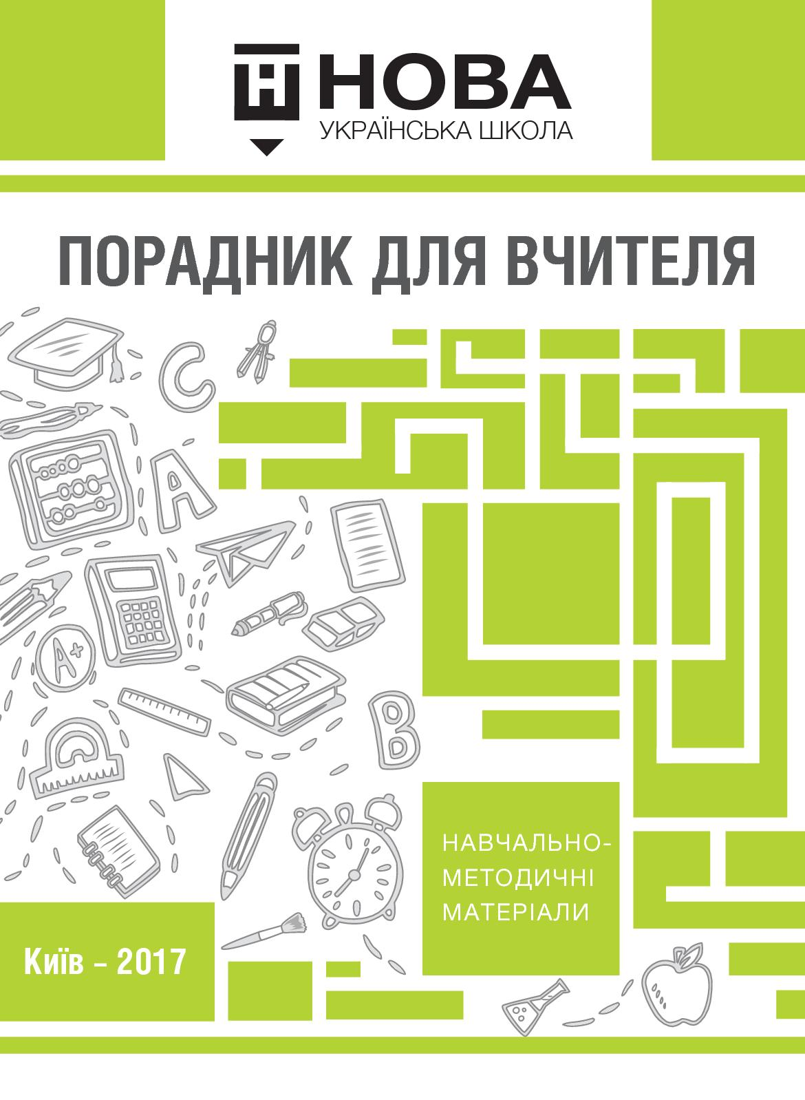 посібник НУШ - CALAMEO Downloader 2a9850e42c29e