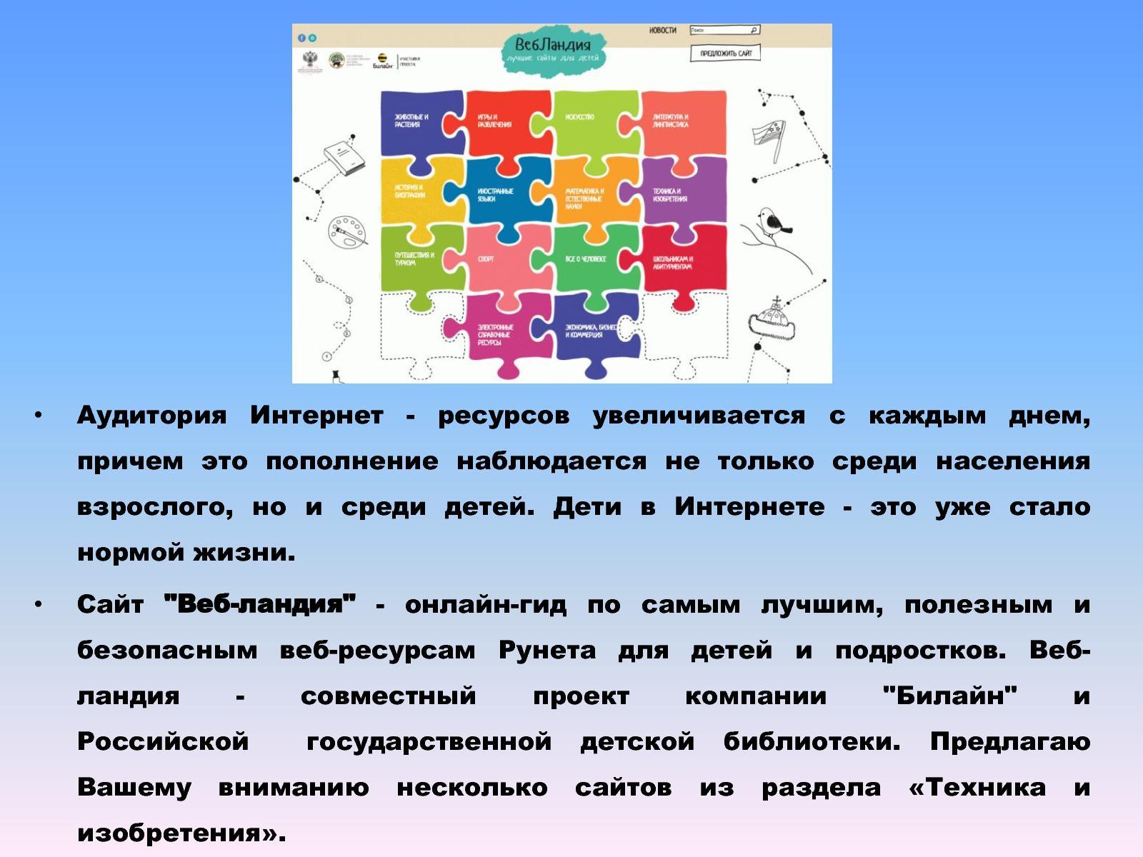 luchshie-sayti-runeta-dlya-vzroslih