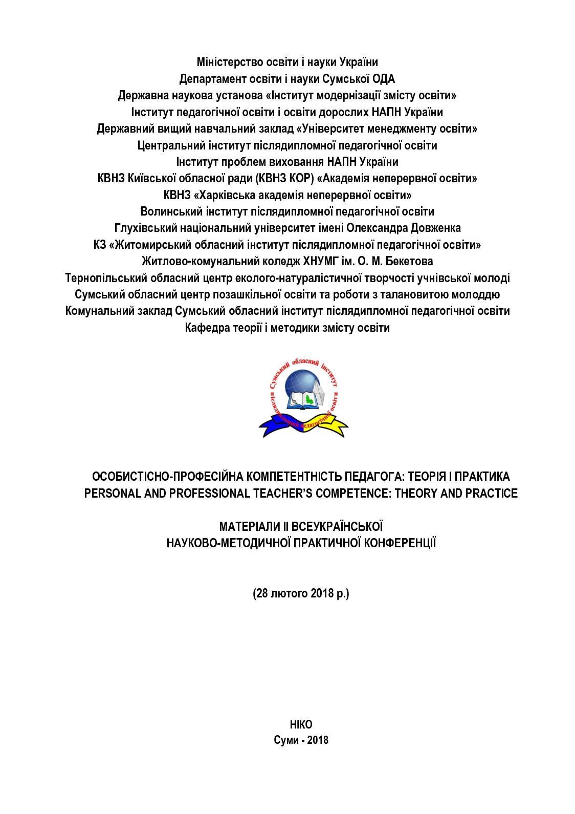 Calaméo - Особистісно професійна компетентність педагога теорія і практика  збірник матеріалів ІІ Всеукраїнської науково методичної практичної  конференції ... c64df86d429cf