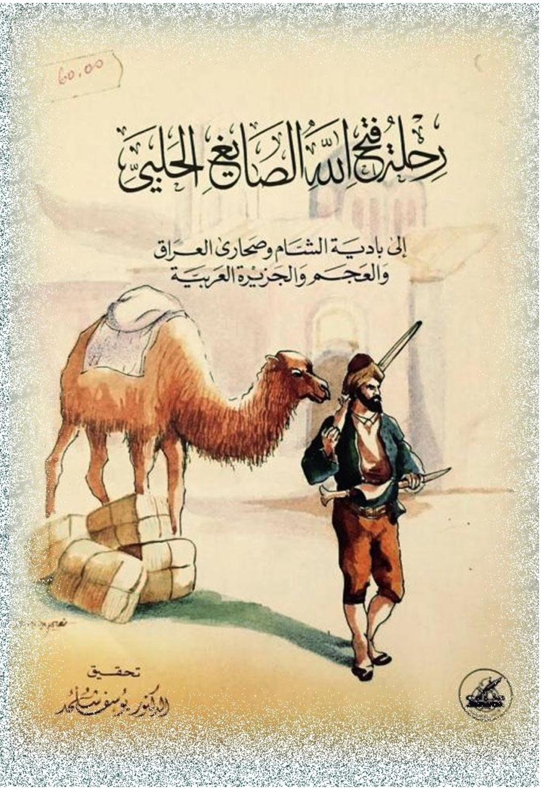 a0cbd926a477f Calaméo - رحلة فتح الله الصايغ الحلبي إلى بادية الشام و صحارى العراق و  العجم و الجزيرة العربي