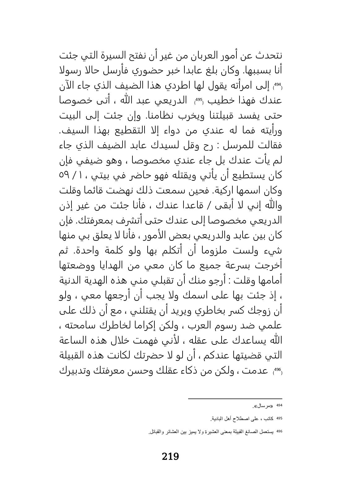 Page 225
