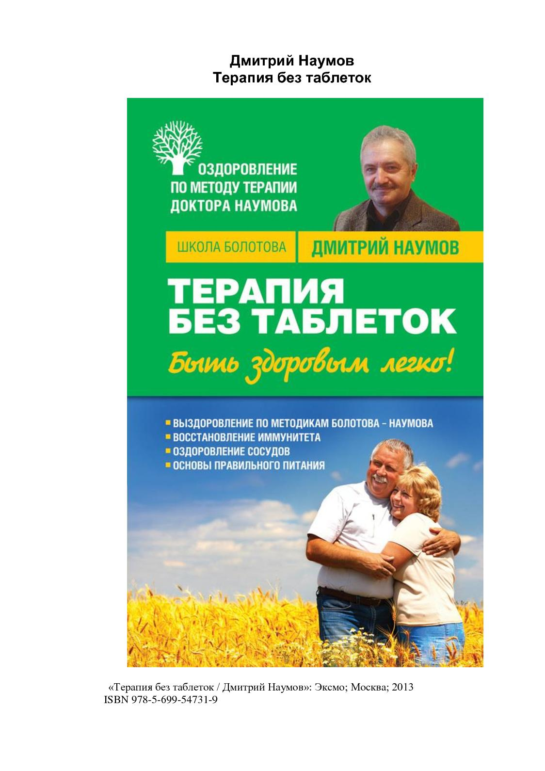 Методики доктора д. В. Наумова м. : ооо «редакция вестника pdf.