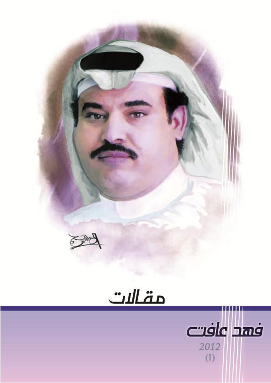 add7851cd Calaméo - مقالات : فهد عافت