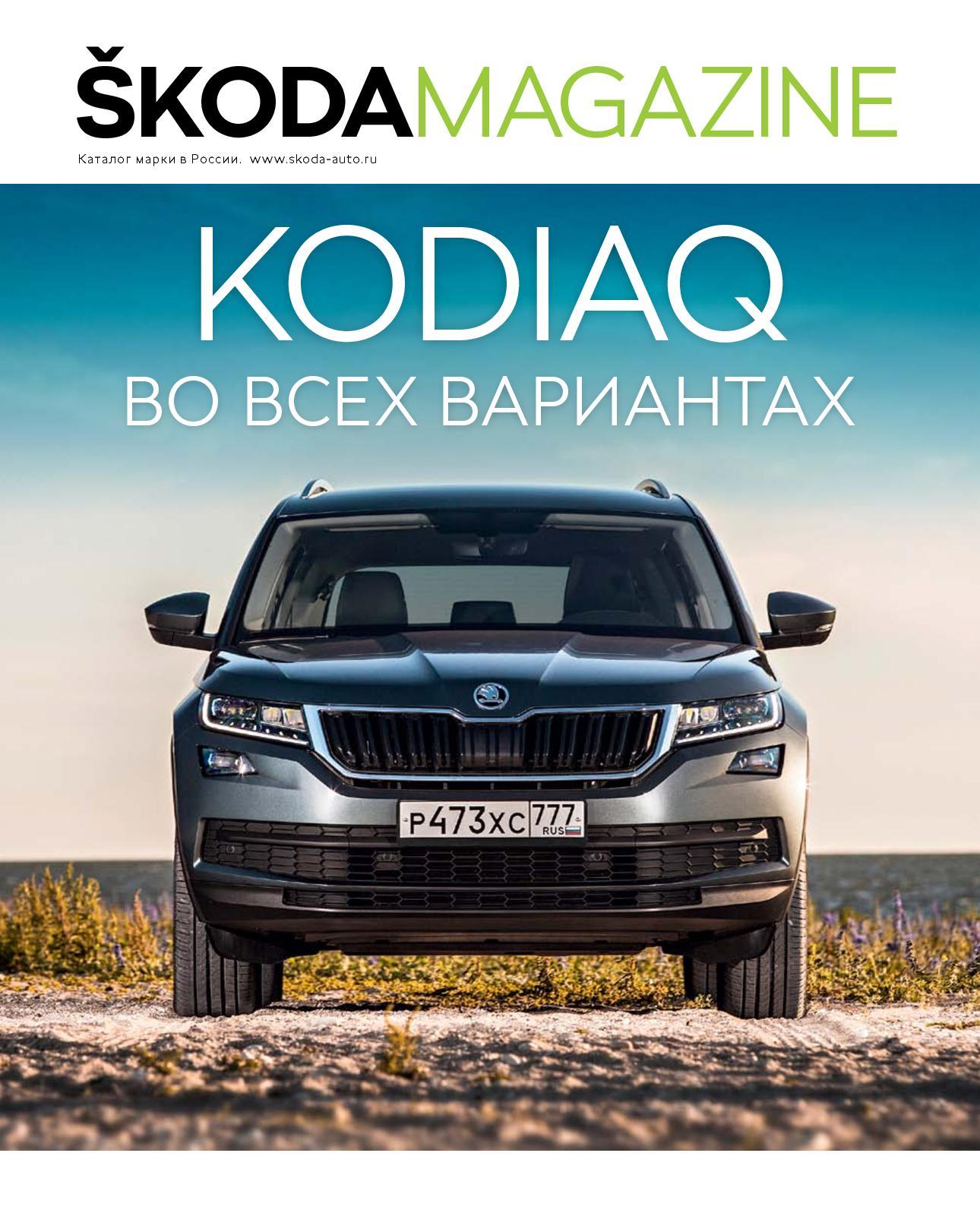 архив журнала skoda magazine