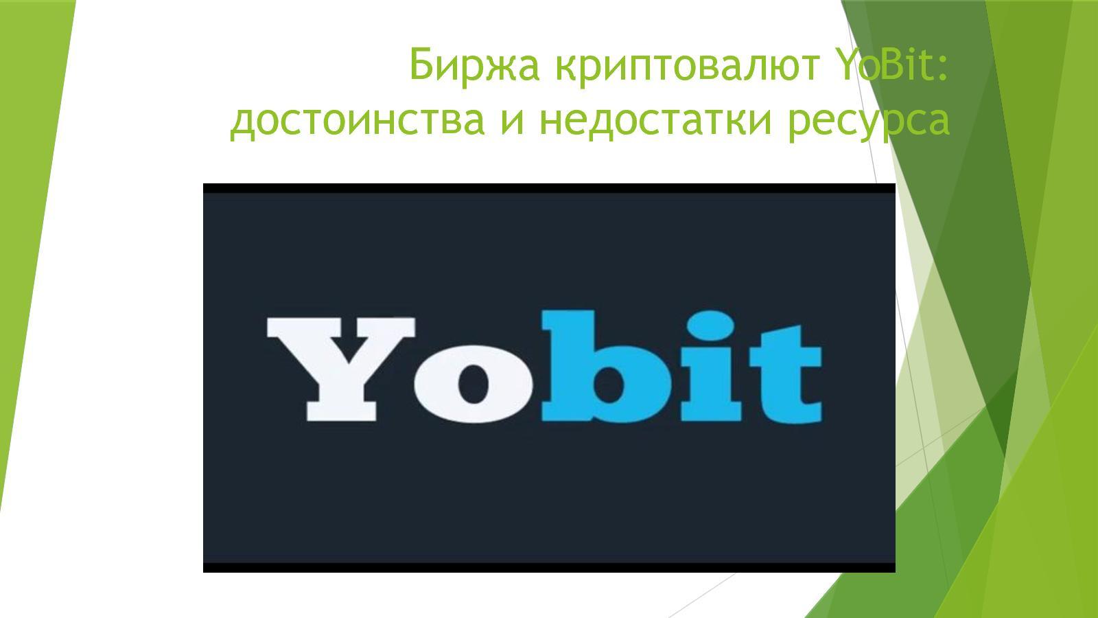 Биржа YoBit: преимущества