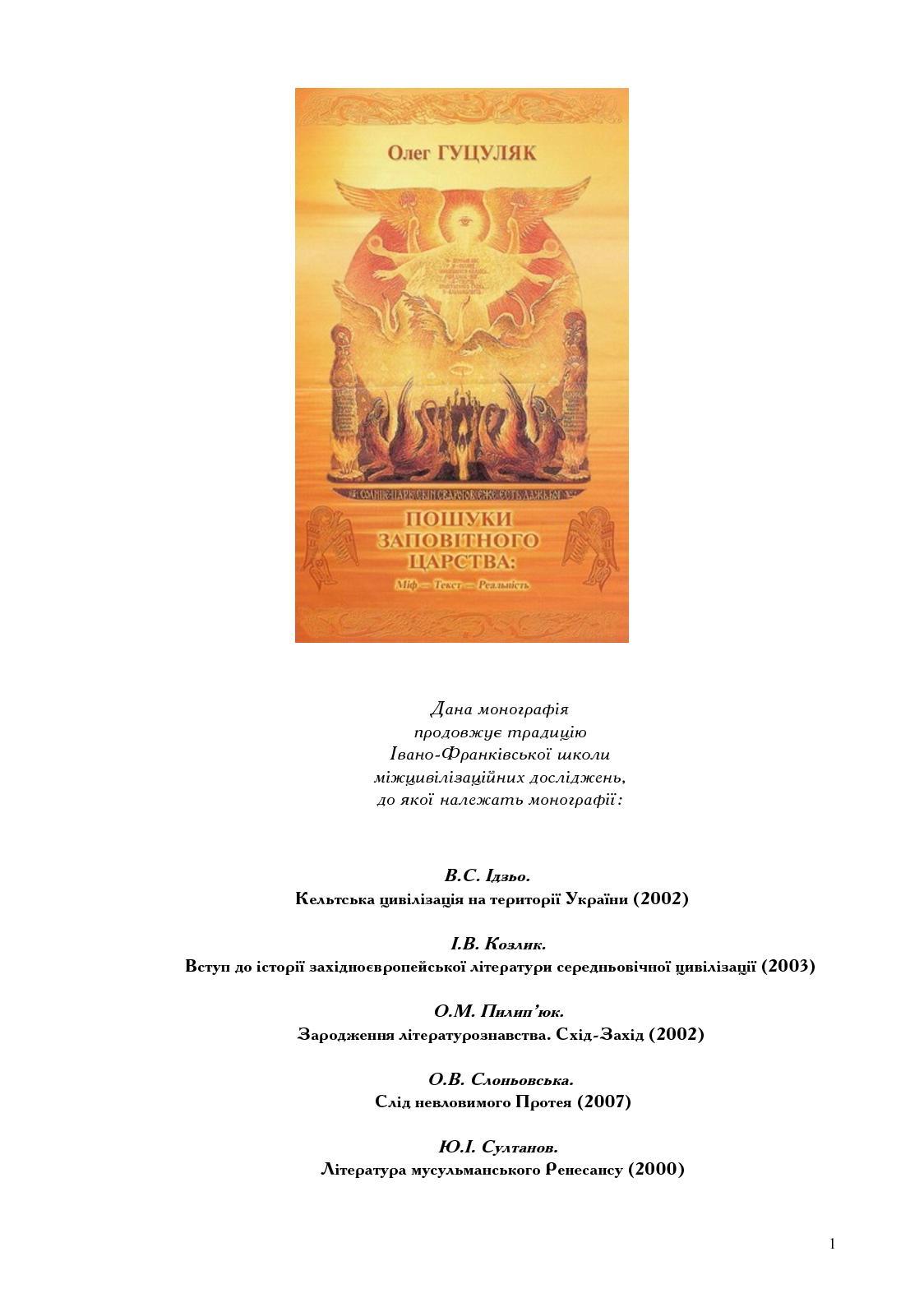 Calaméo - Олег Гуцуляк. Пошуки заповітного царства 0798b9bbd0b86