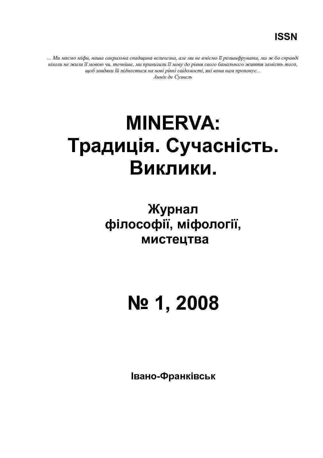 Calaméo - Minerva 5cc35cda1895b
