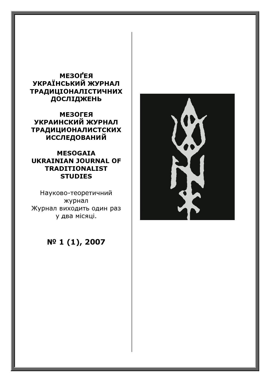Calaméo - MESOGAIA 44373c24f93a2