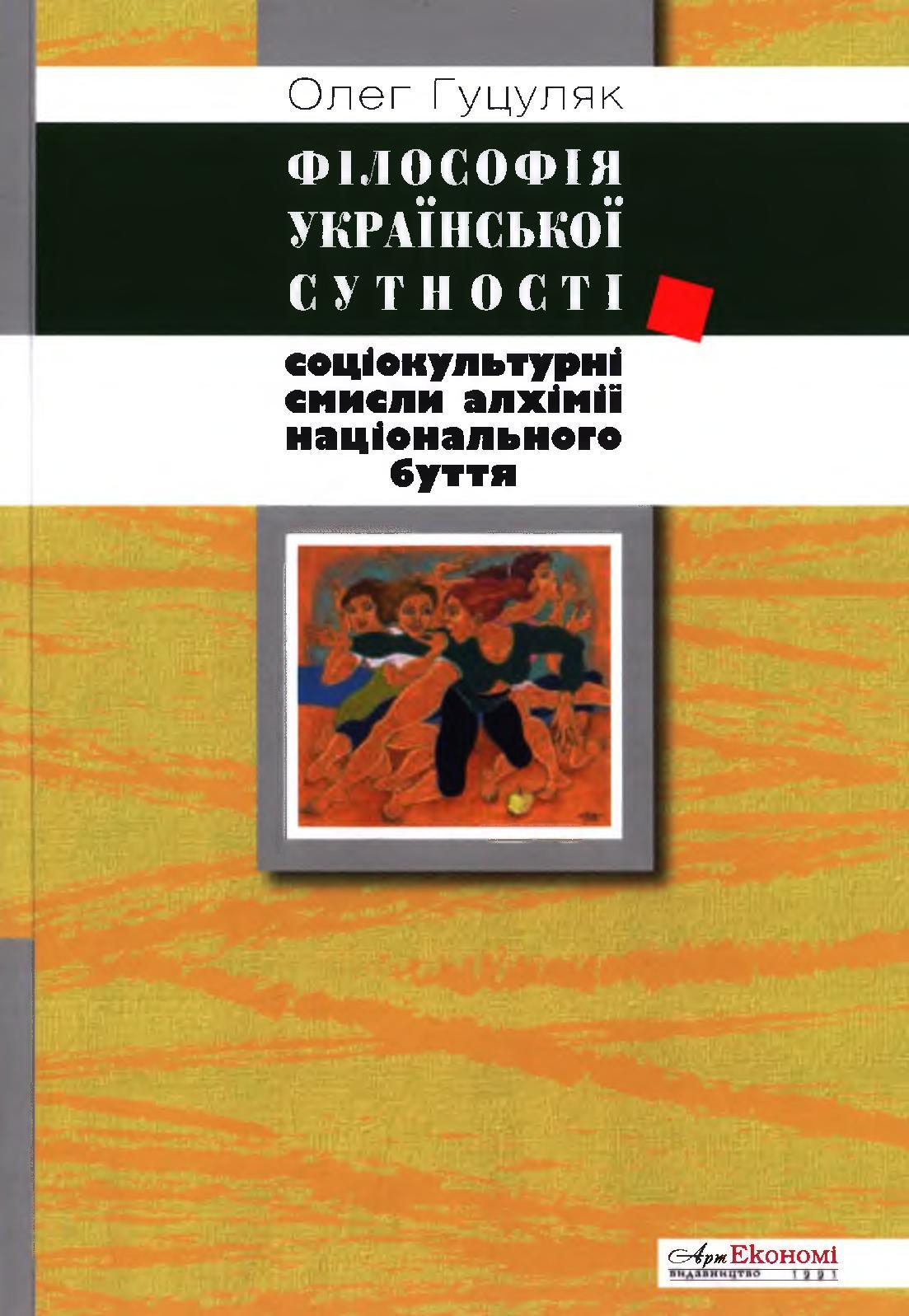 Calaméo - Олег Гуцуляк. Філософія української сутності 1edbaa8a2108b