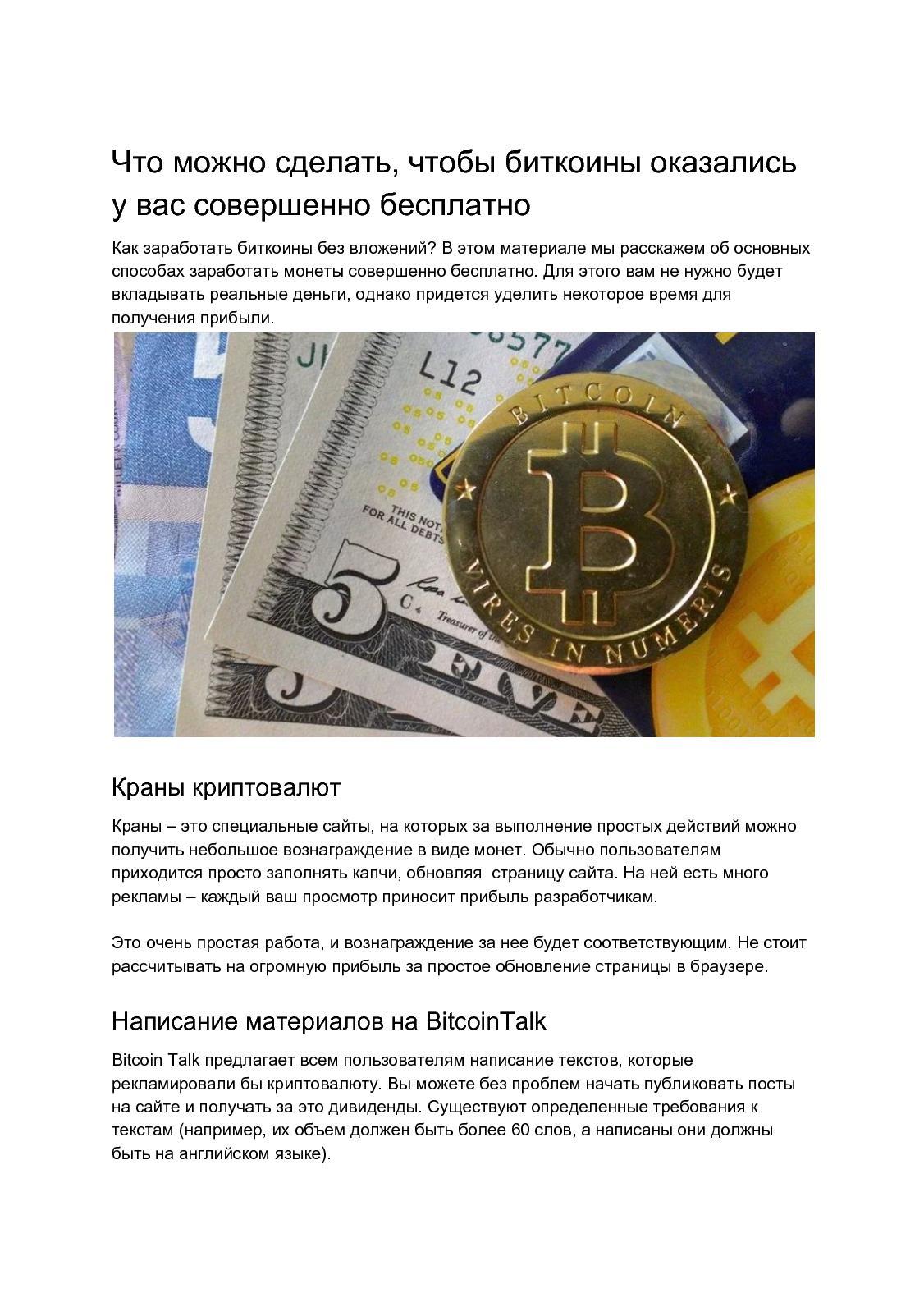 бесплатный заработок в интернете биткоин