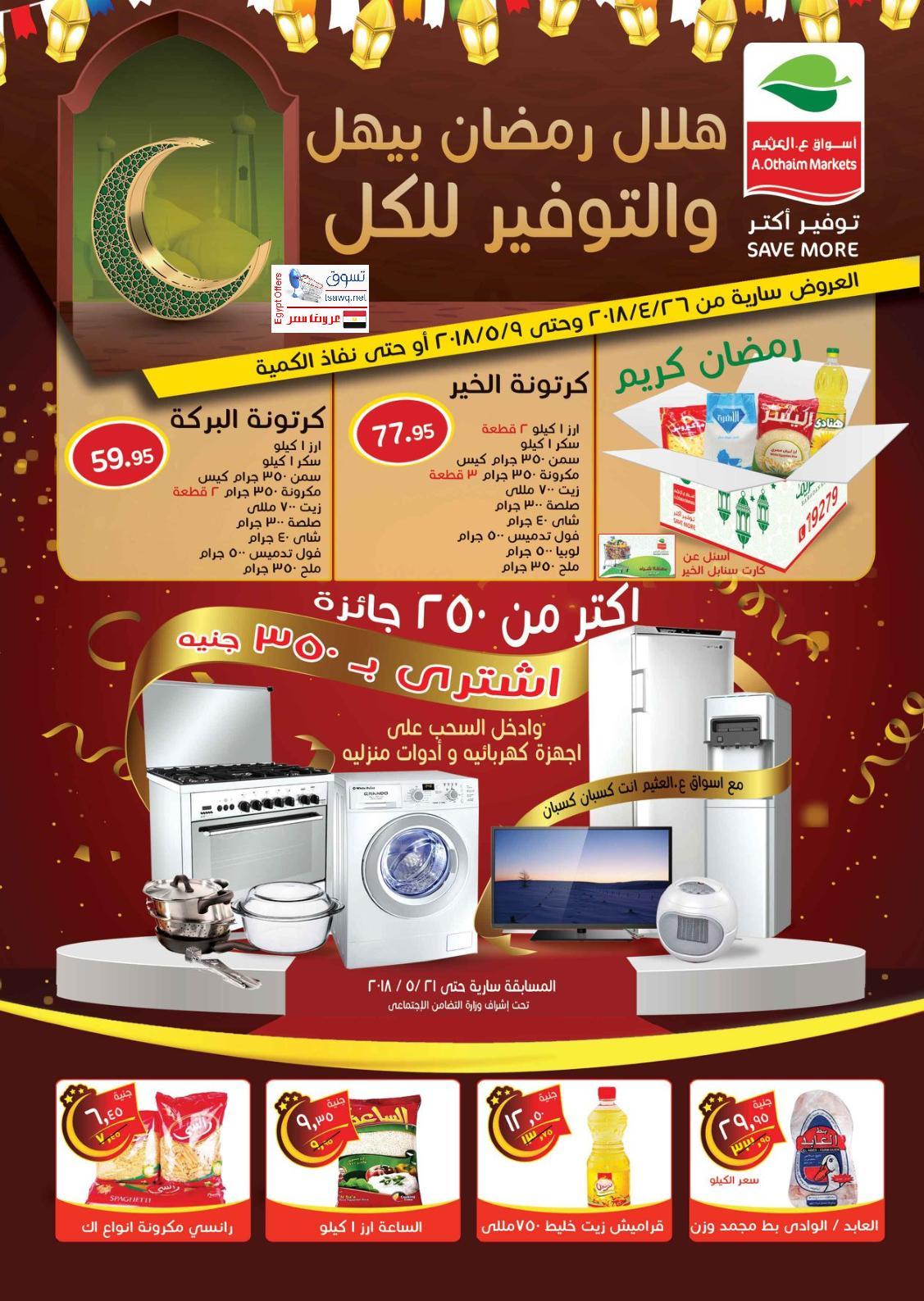 1222b2095 عروض أسواق العثيم مصر من 26 إبريل حتى 9 مايو 2018 رمضان   تسوق نت