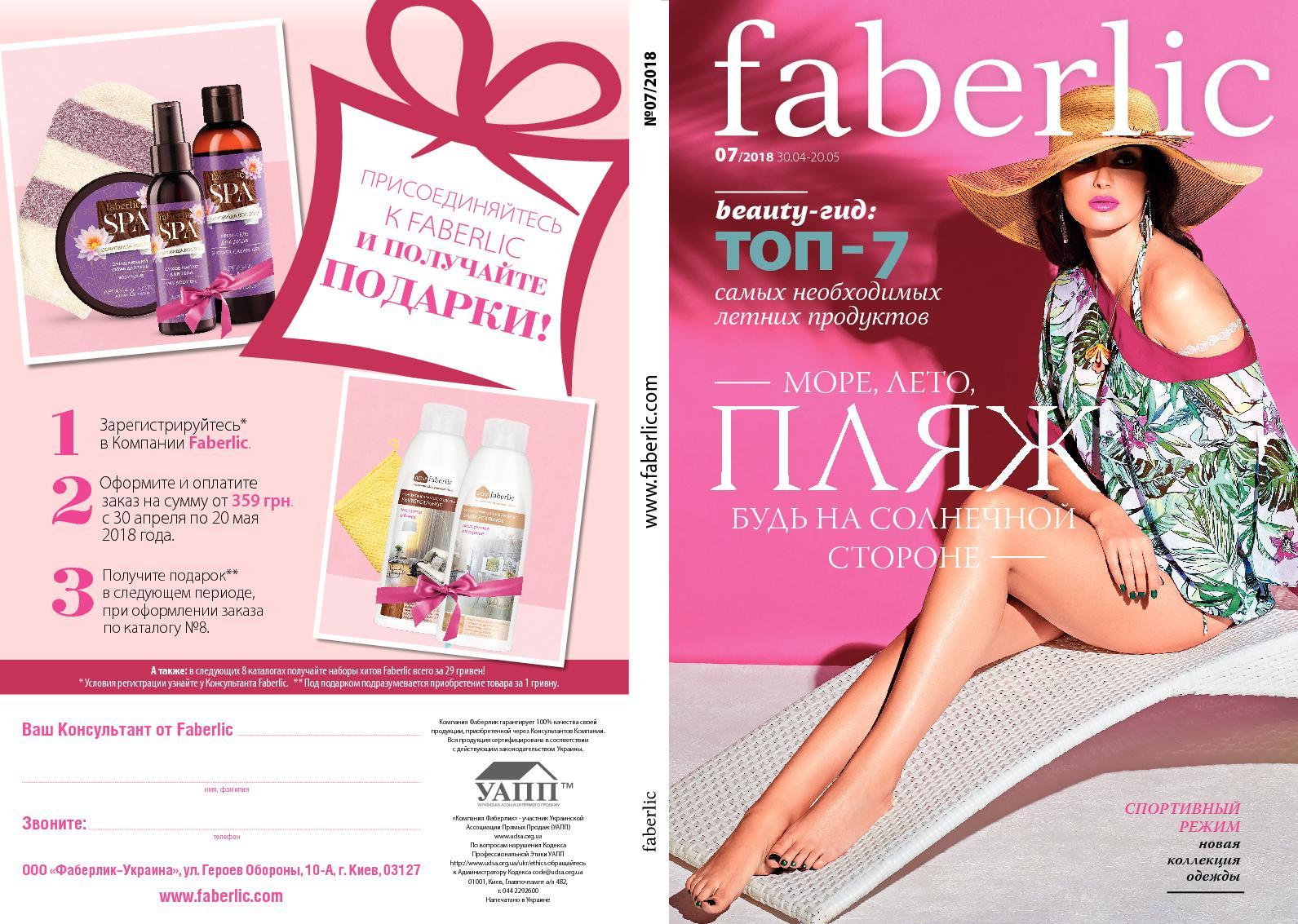 Calaméo - Каталог Faberlic 7 2018 Украина 40258a1054b
