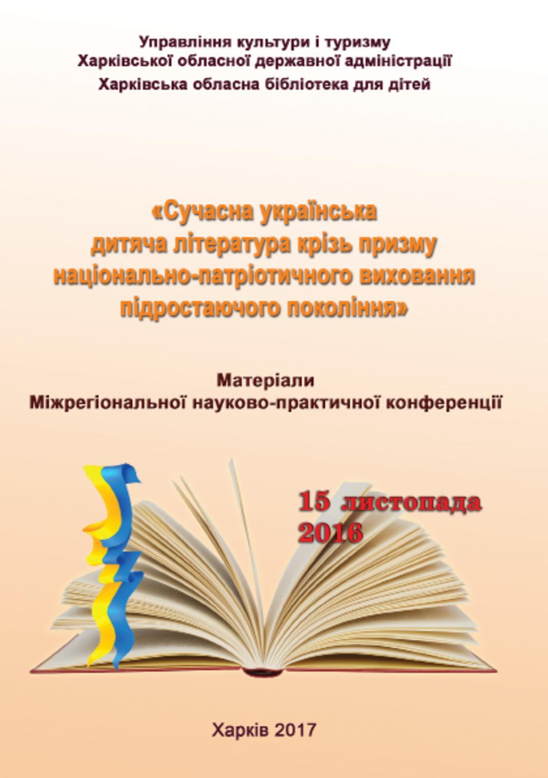 Calaméo - Сборник конференции End для Сайта 0d12eb8c00469