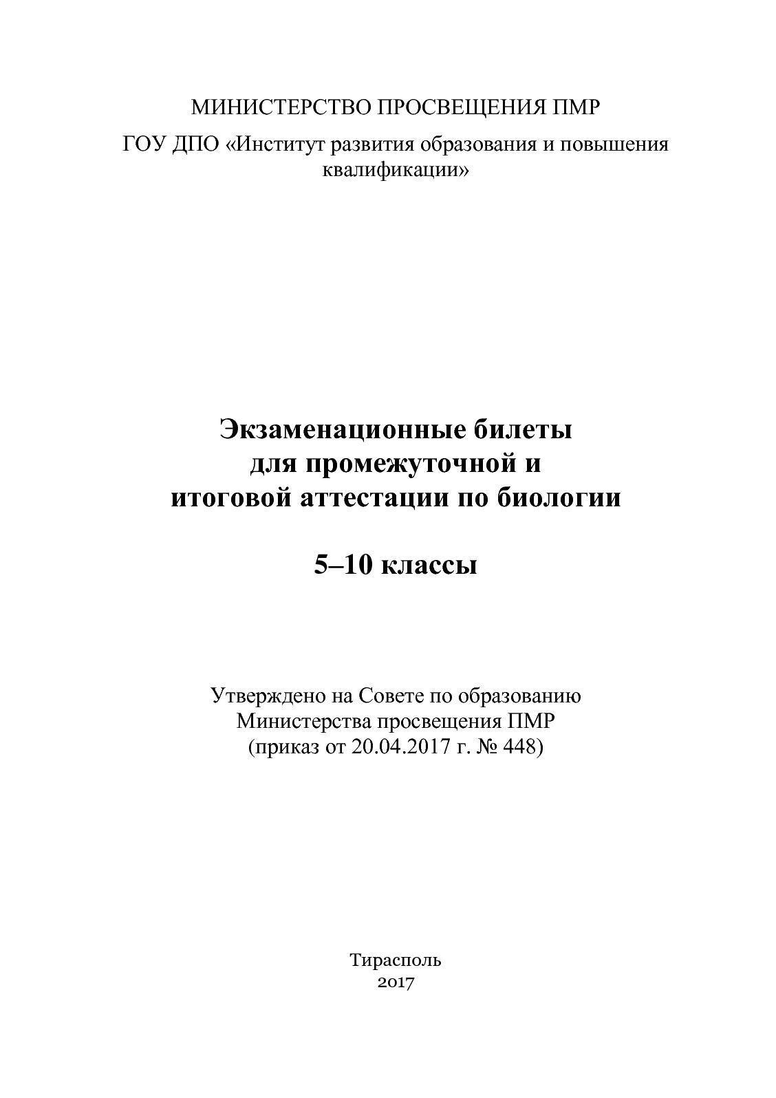 Экзамены билеты по биологии решение задач на полупроводники