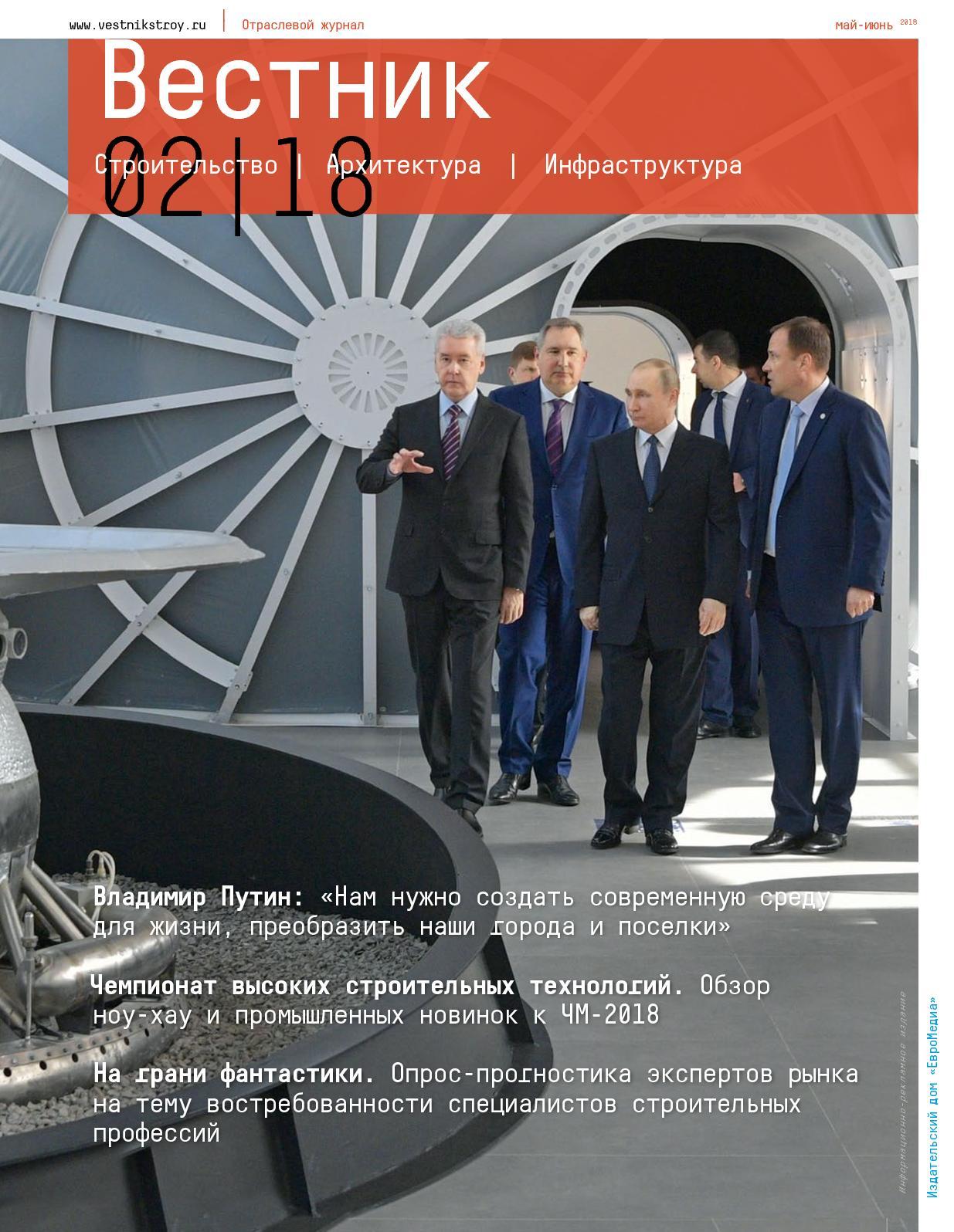 1b19e8f84c6d Calaméo - Отраслевой журнал