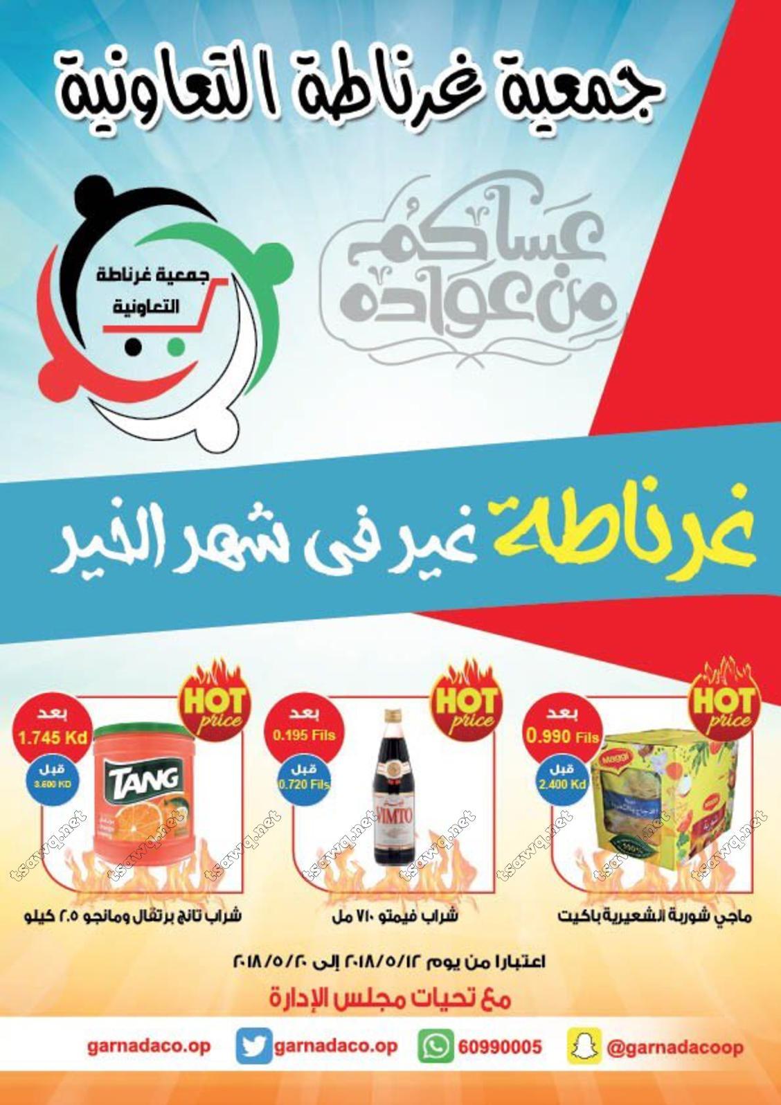 2e8d8b873 عروض جمعية غرناطة التعاونية الكويت من 12 حتى 20 مايو 2018   تسوق نت