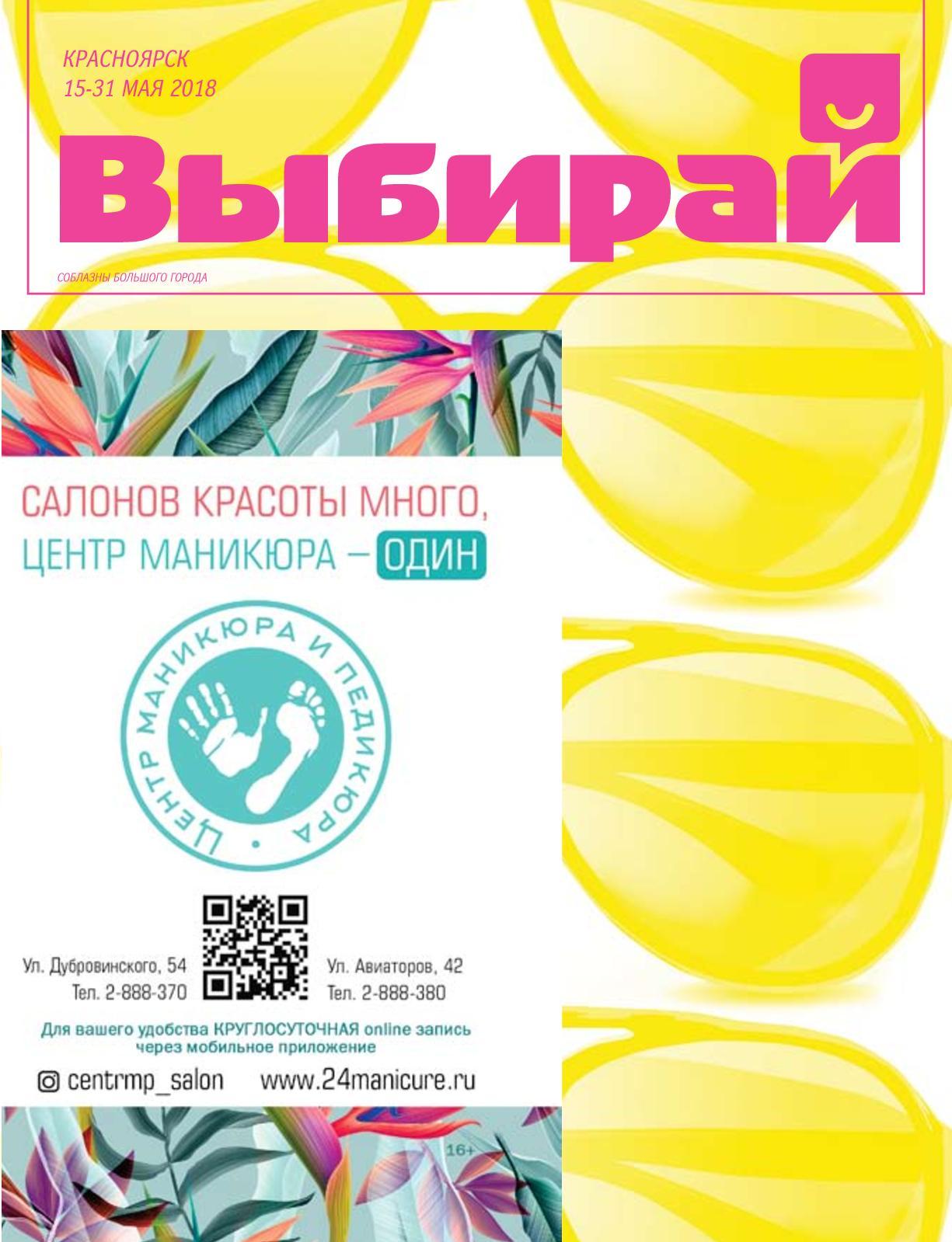 bd4ee878b Calaméo - Выбирай 10(361) Красноярск