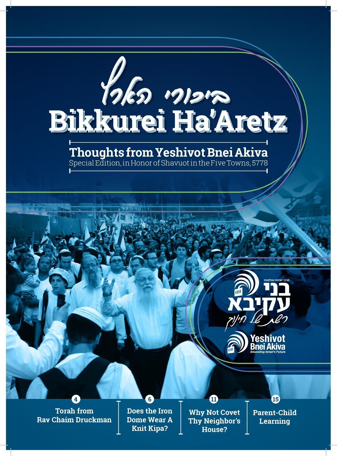 Calaméo - Yeshivot Bnei Akiva Shavuot 5778
