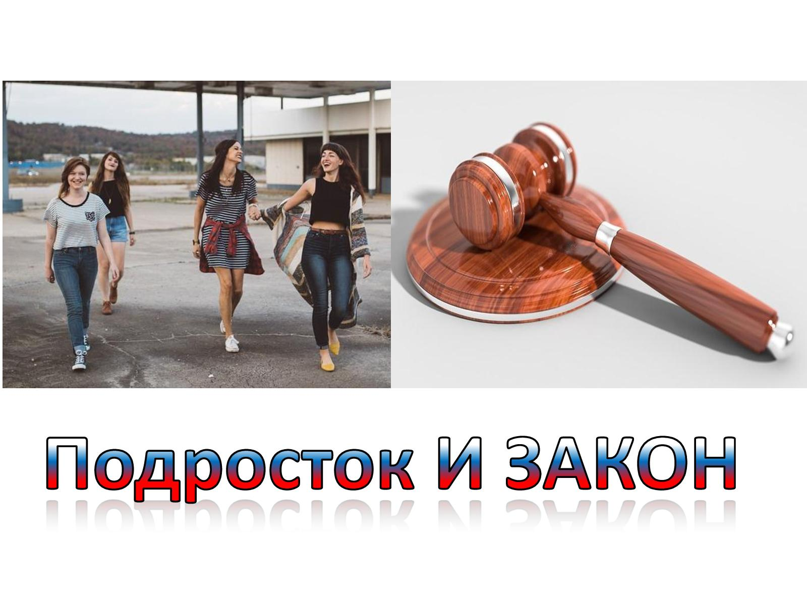 Картинки закон и подросток