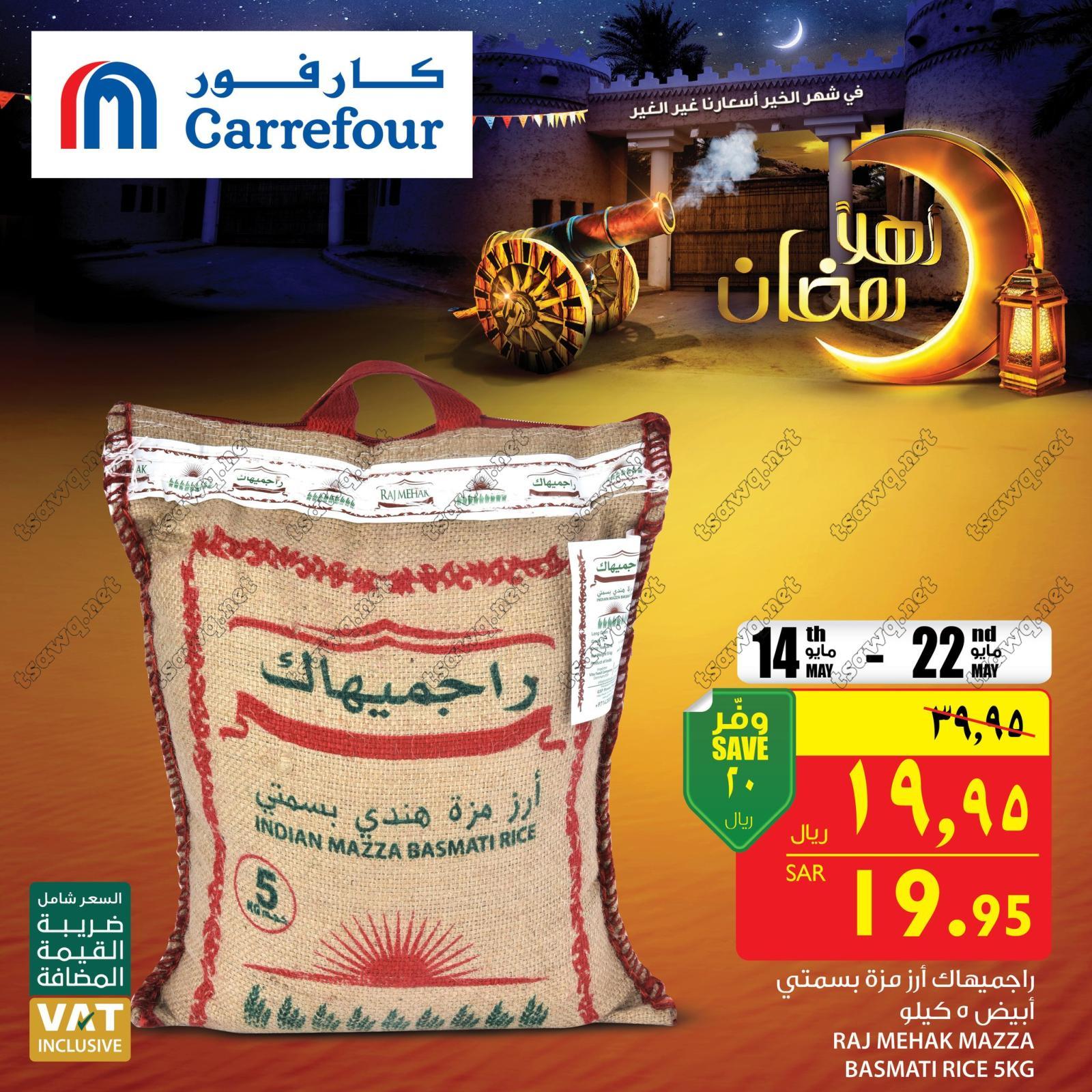 f23bf4909 مختصر عروض كارفور السعودية من 14 حتى 22-5-2018 رمضان | تسوق نت