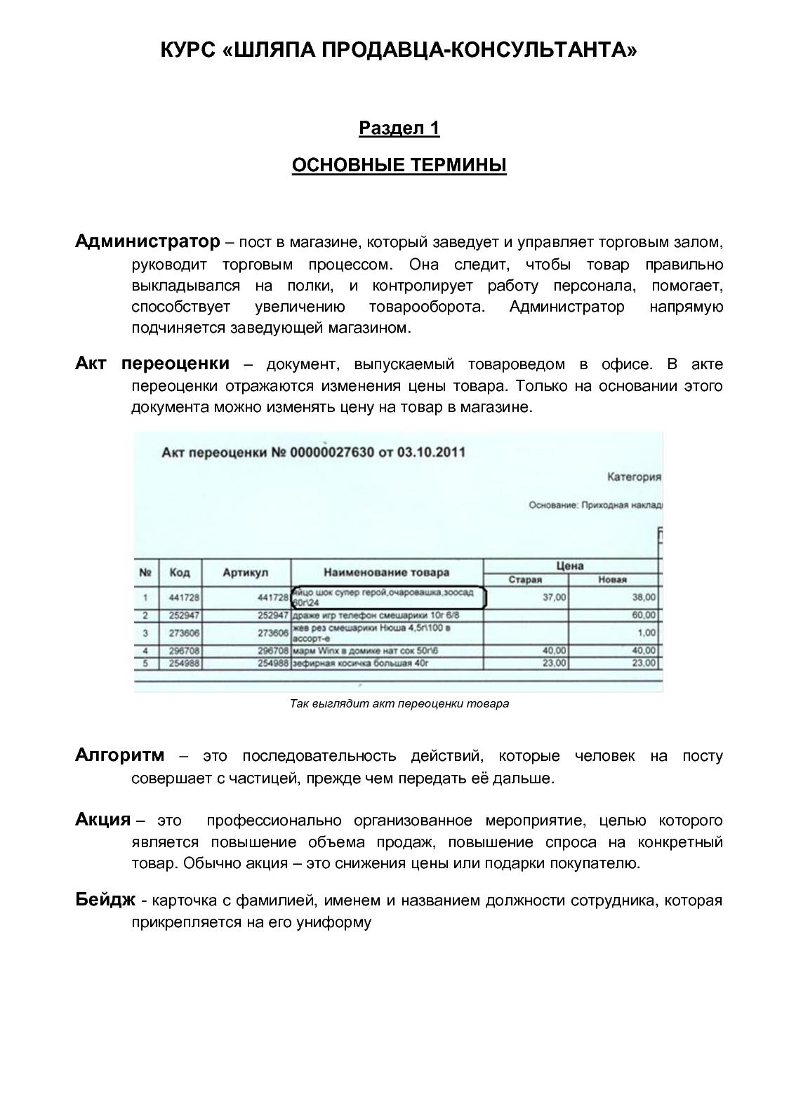 Адвокат Прокофьев Владимир Владимирович