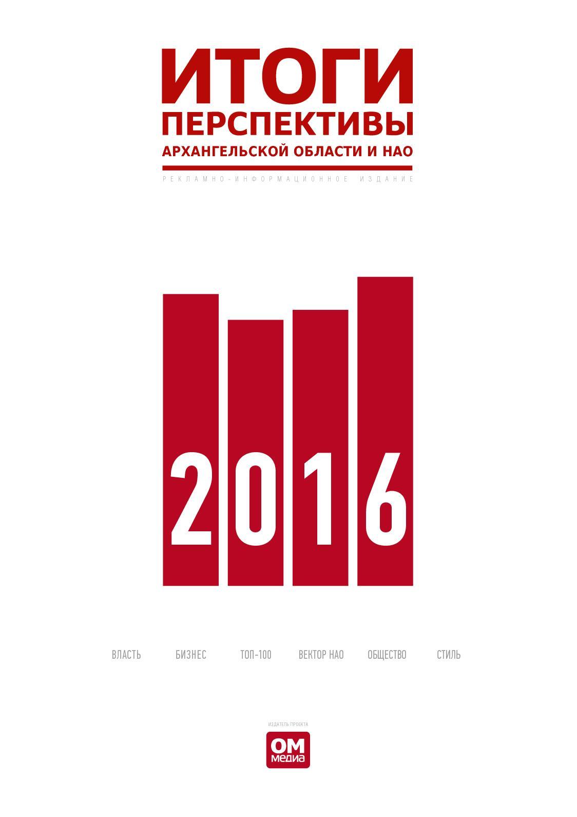 152f25445 Calaméo - Итоги 2016