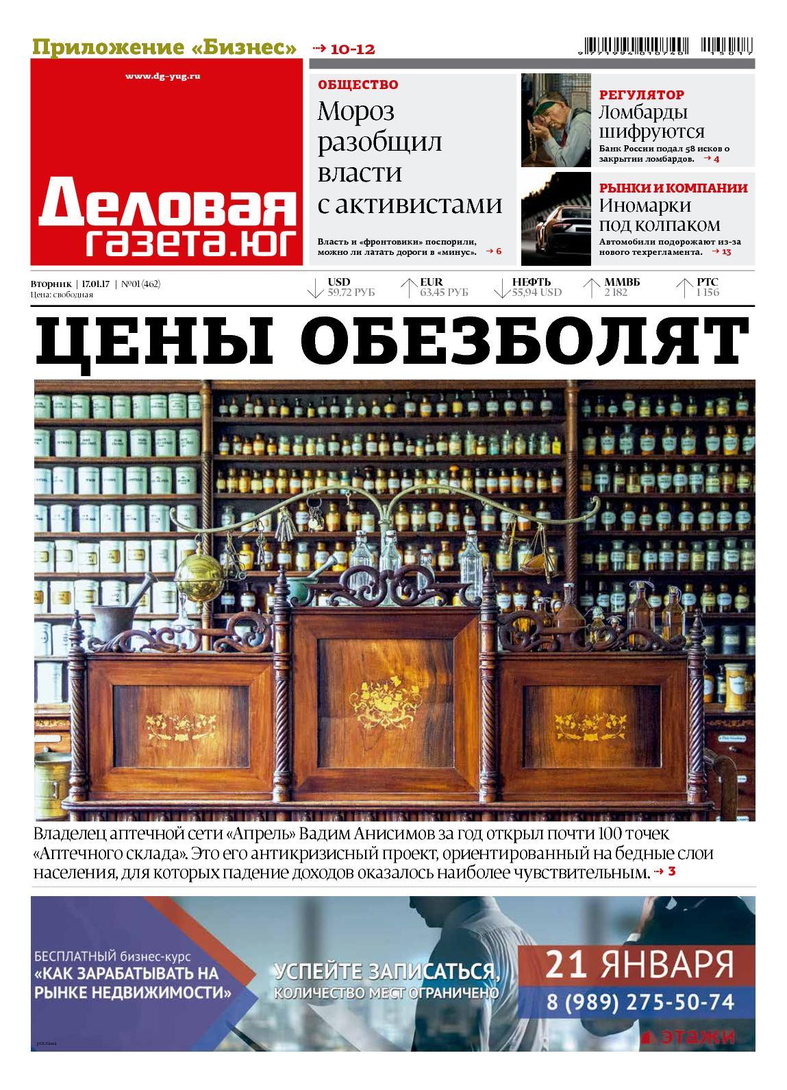 газета ва банк краснодар читать онлайн