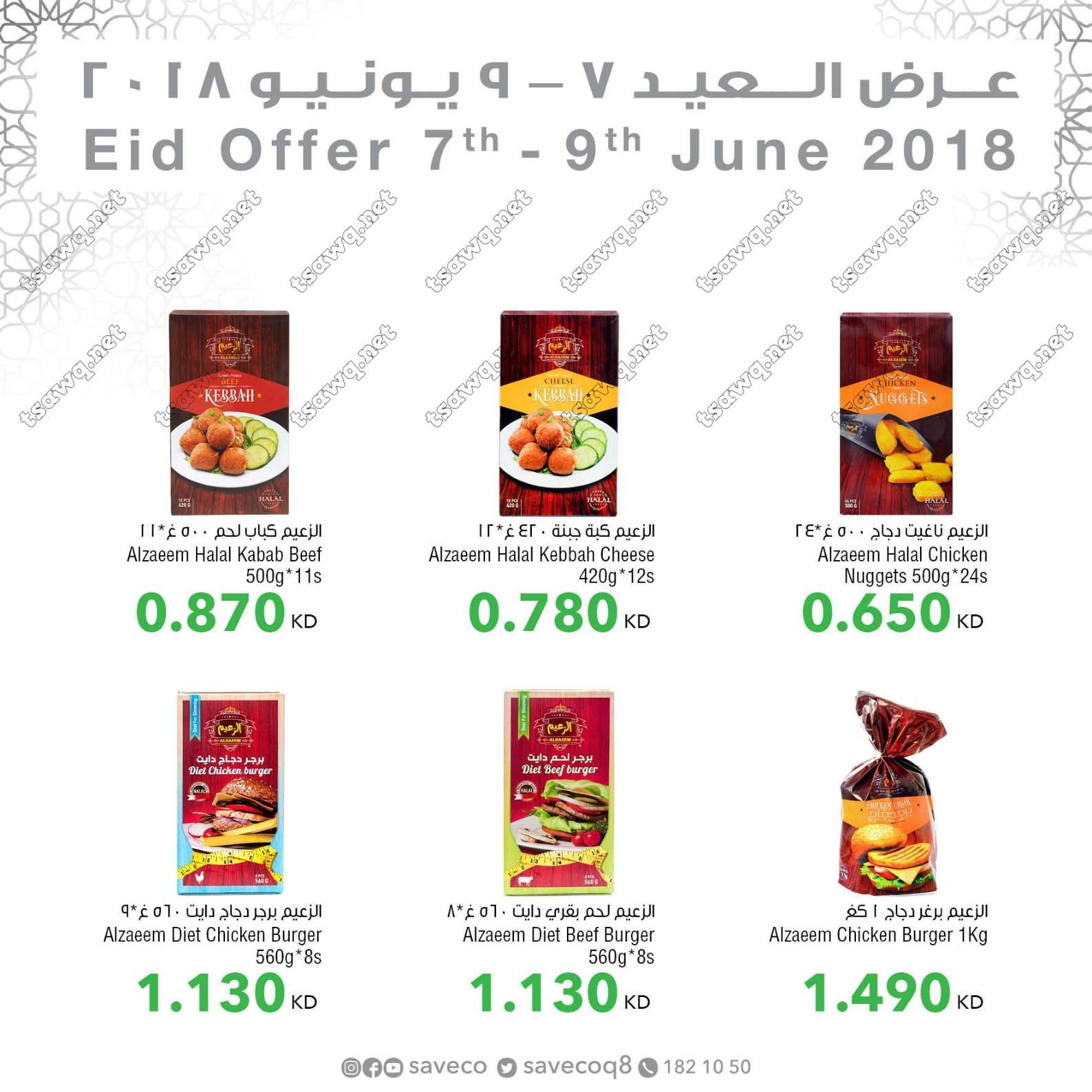 عروض سيفكو الكويت من 7 حتى 9 يونيو 2018 صفقات العيد