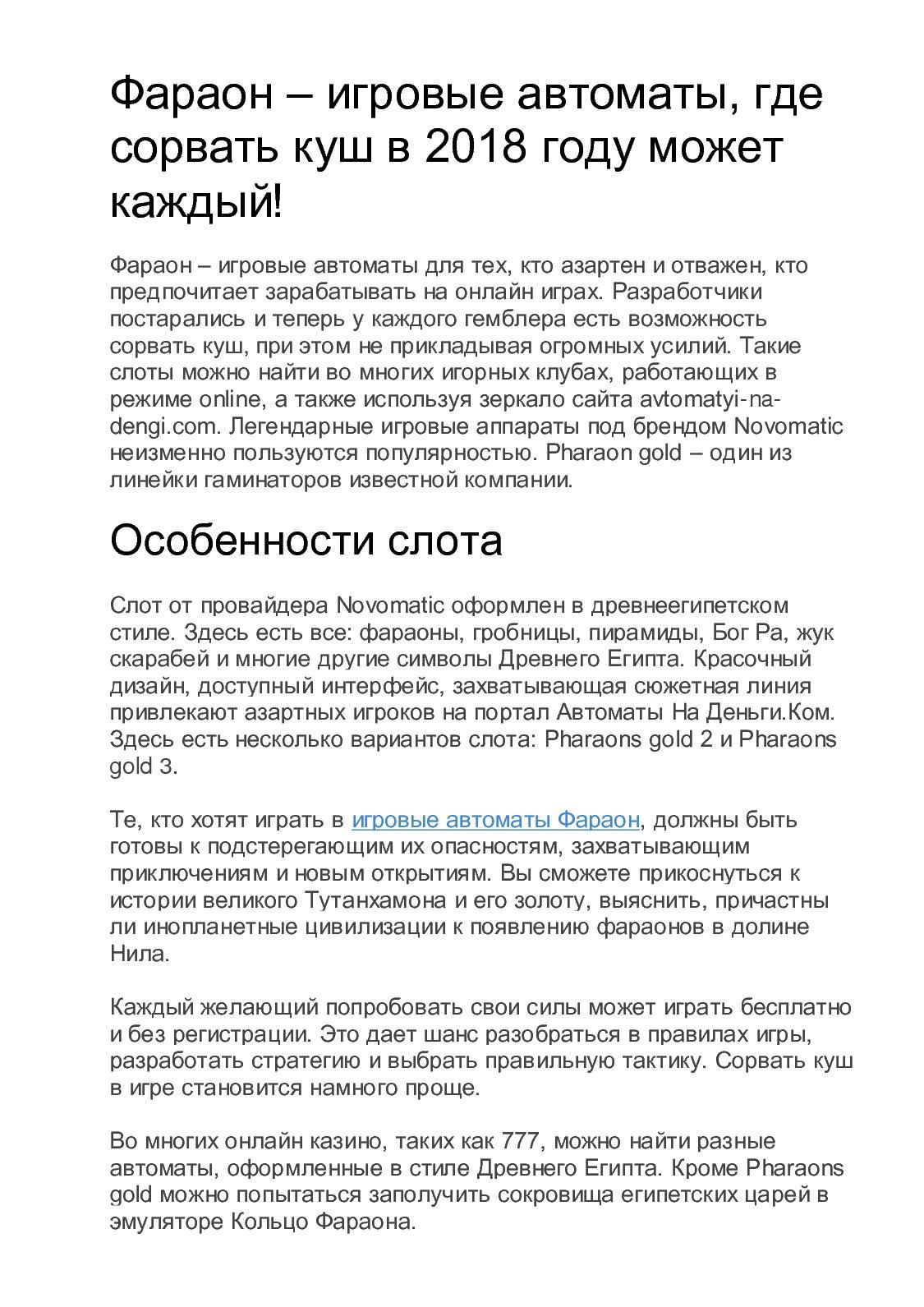 Екатеринбург едендік deluxe туралы слот