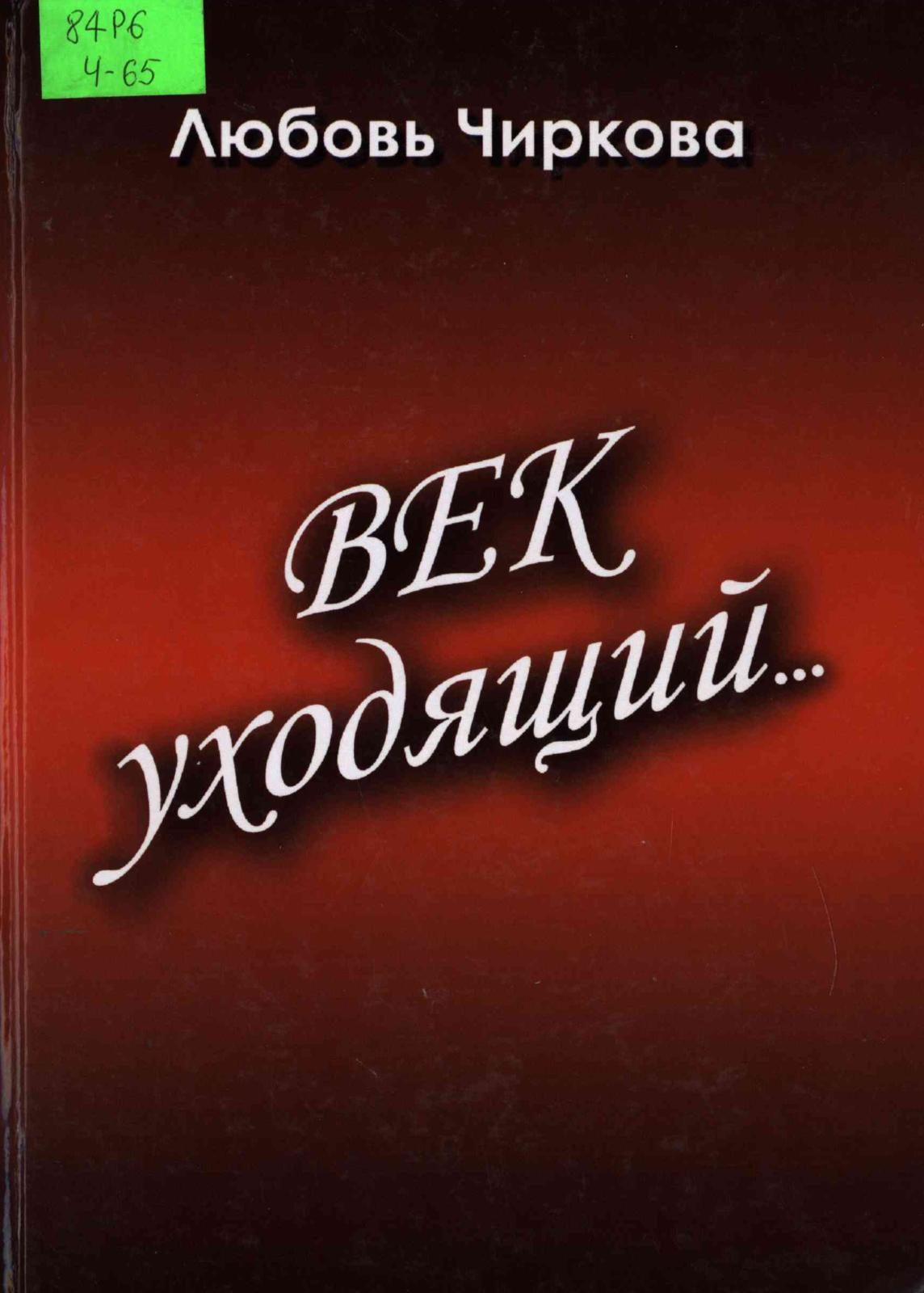 dcb2fac4ba0b Calaméo - Чиркова Л. Л. Век уходящий... Часть 3