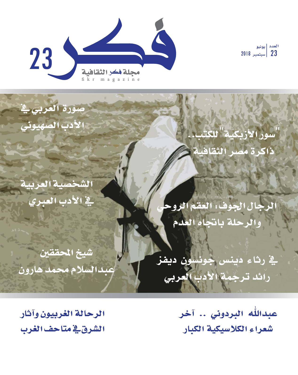 f6f01a8c2 Calaméo - Fikr Magazine 23