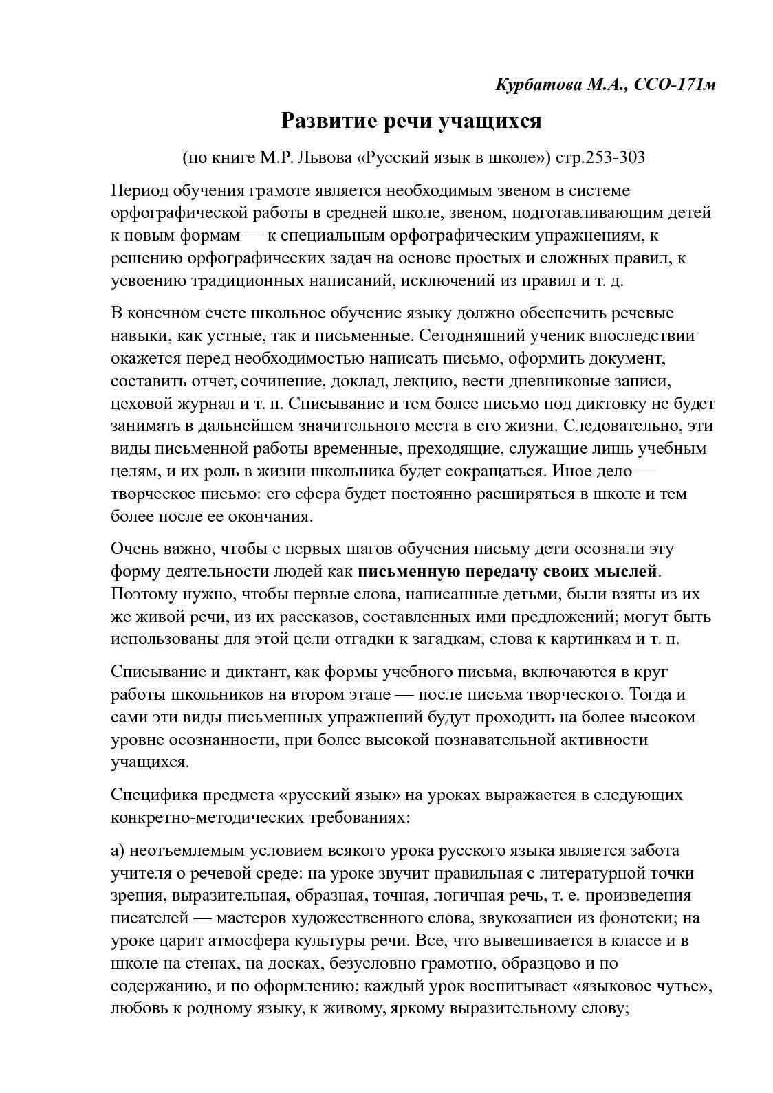 Занимать русский язык