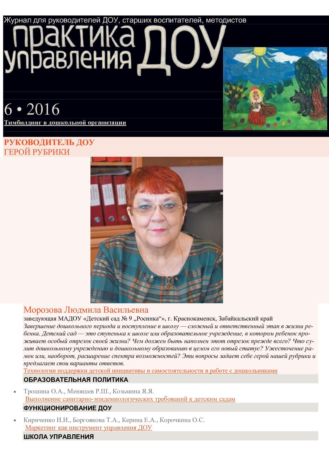 bb51e3971 Calaméo - Практика Управления ДОУ, 2016 (№ 6).