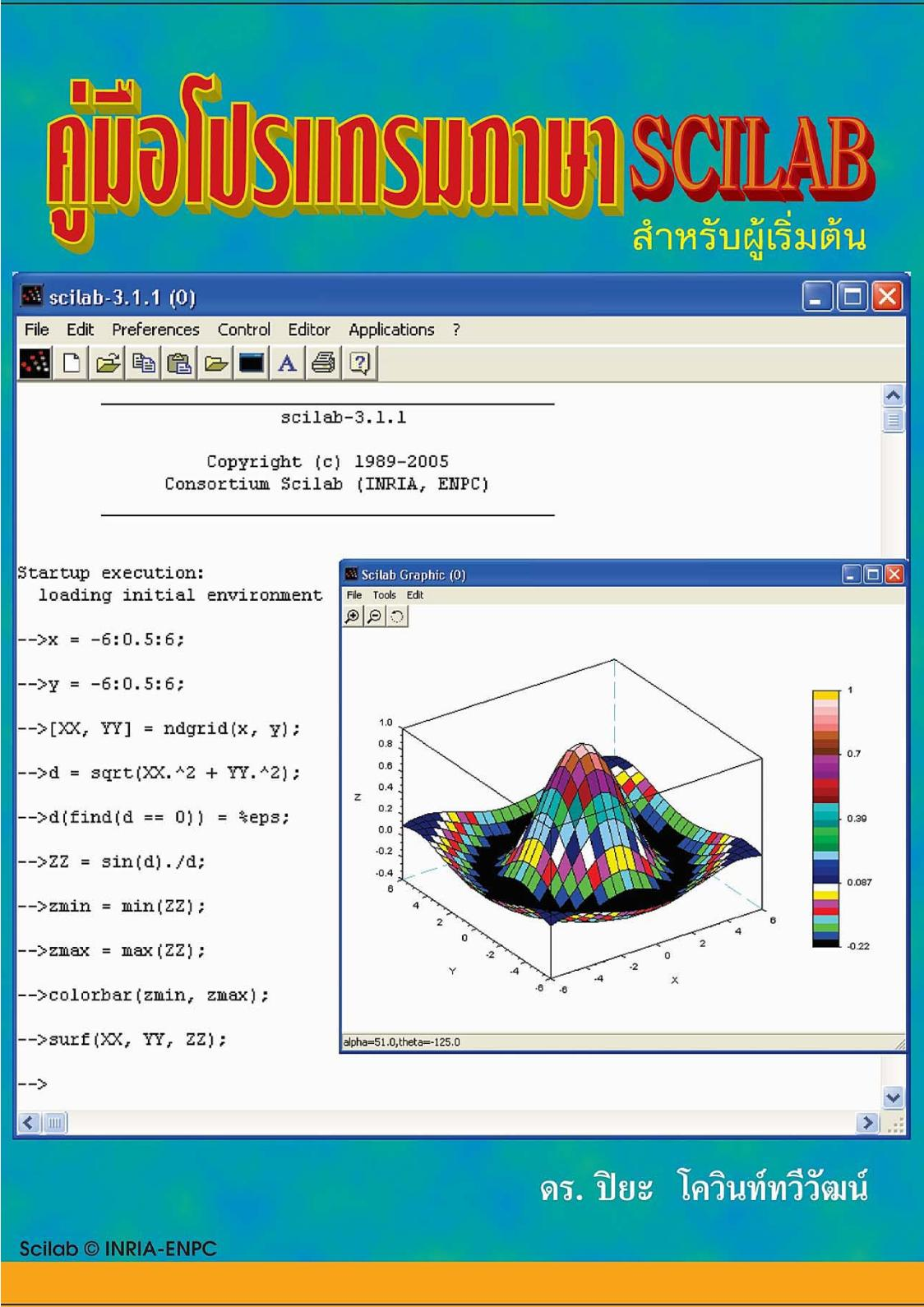 scilab 4.1.1
