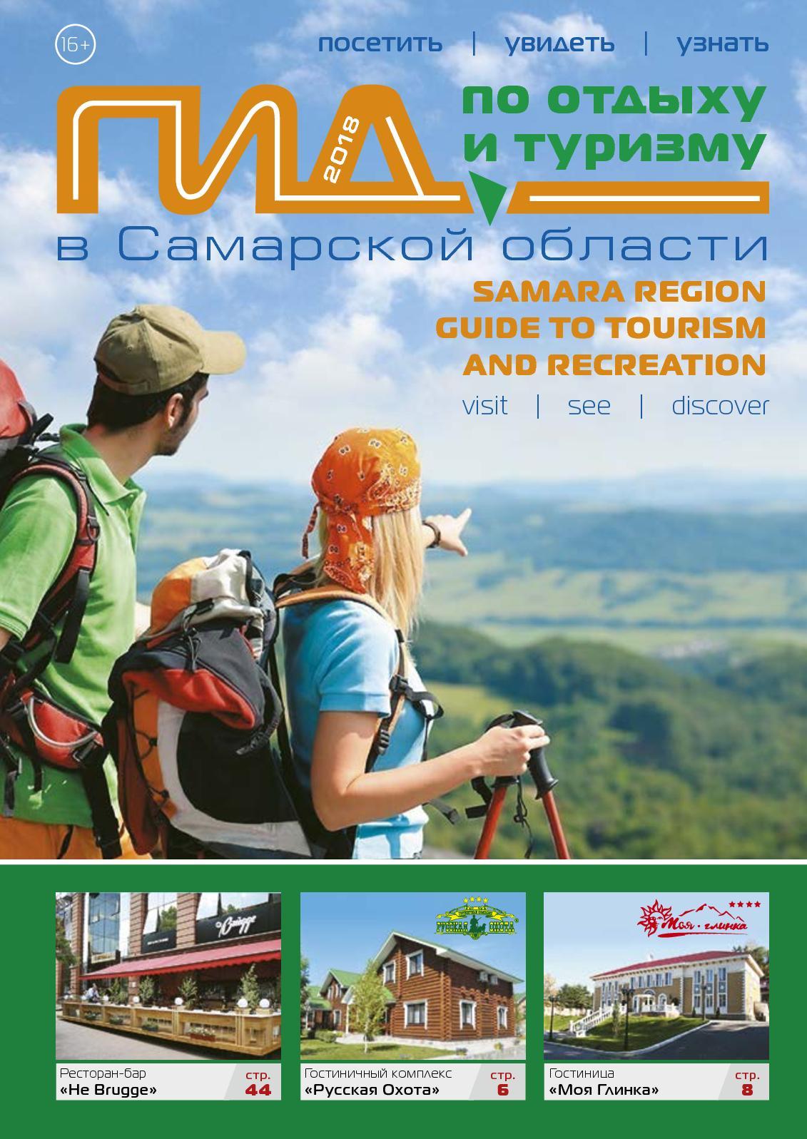 a99842df Calaméo - ГИД по отдыху и туризму Самарской обл. 2018