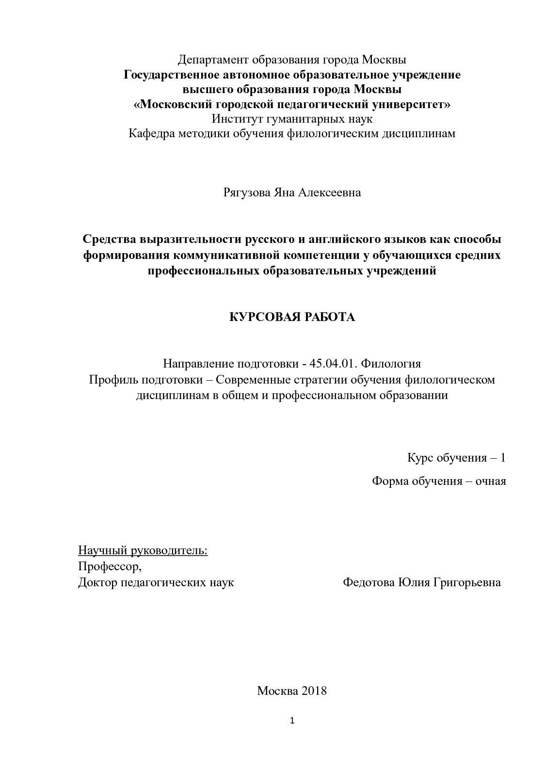 Основные черты языка советской эпохи курсовая работа 1107